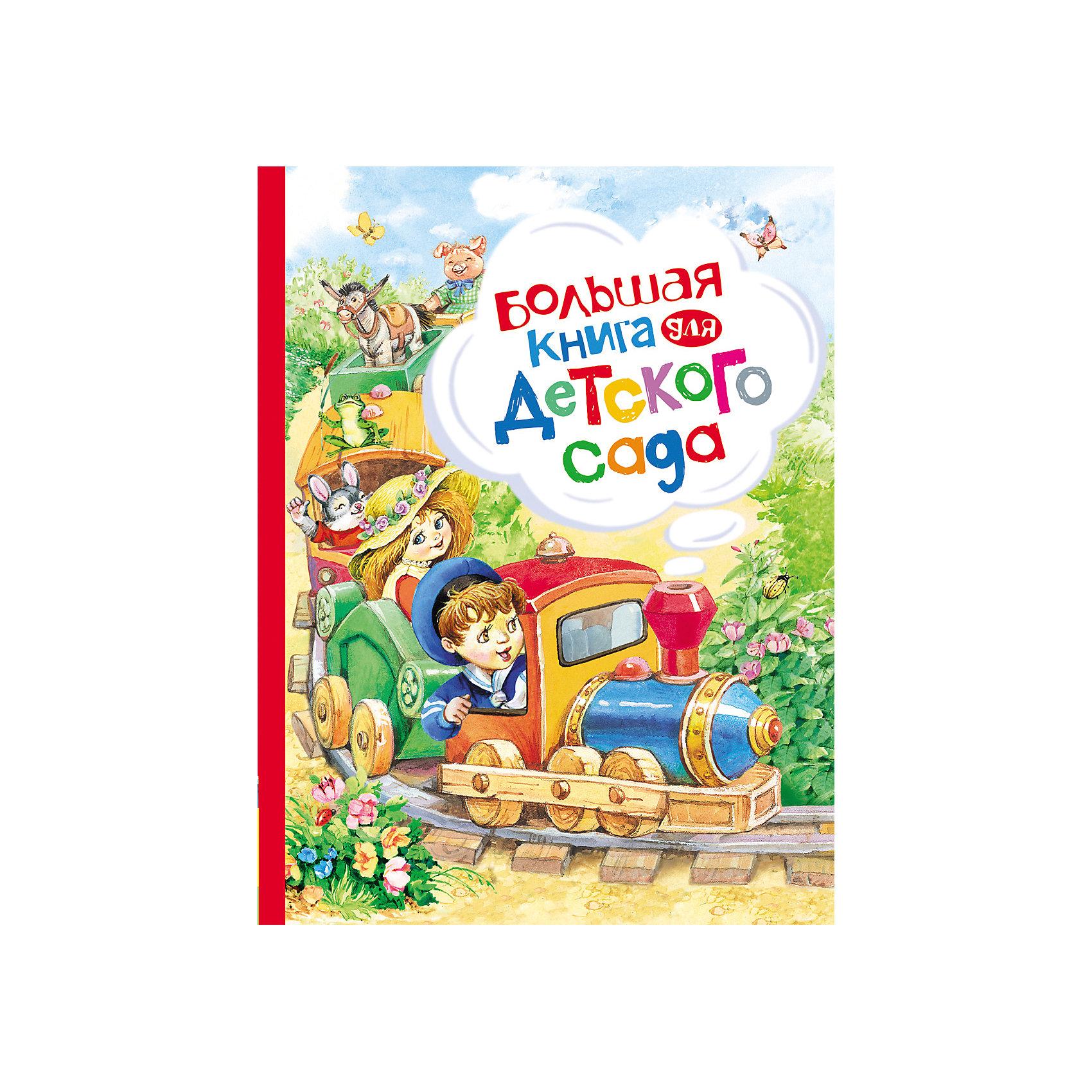 Росмэн Сборник Большая книга для детского сада бологова в моя большая книга о животных 1000 фотографий