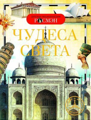 Детская энциклопедия Росмэн Чудеса света