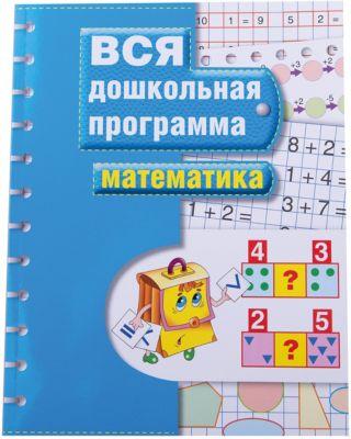 Росмэн Дошкольная программа Математика