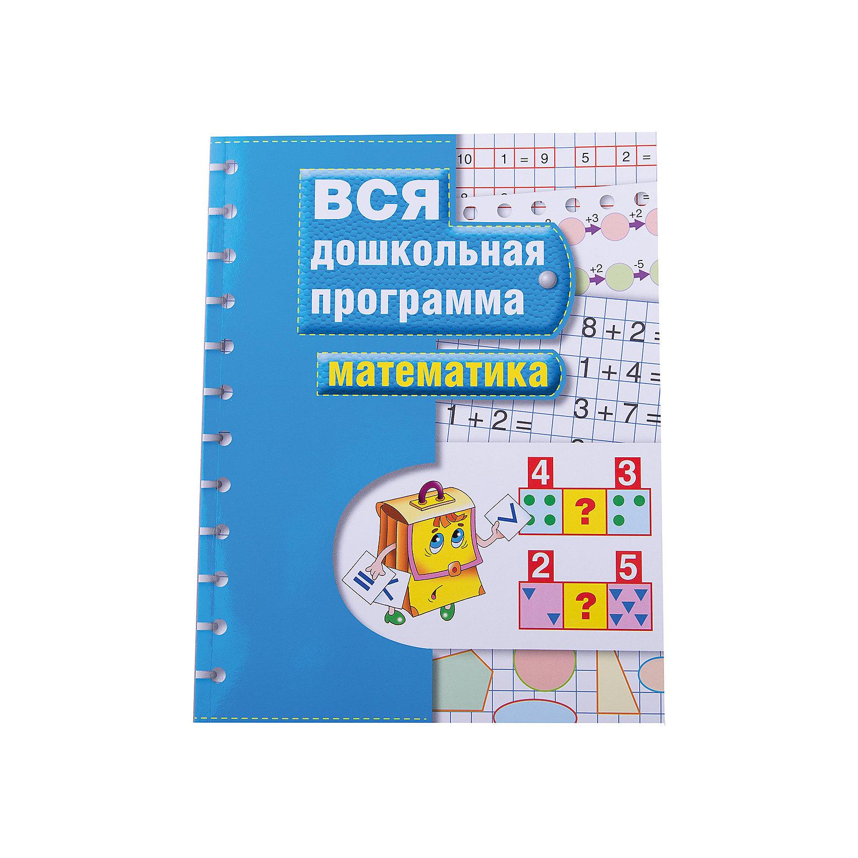 Росмэн Дошкольная программа Математика раннее развитие росмэн книга вся дошкольная программа математика