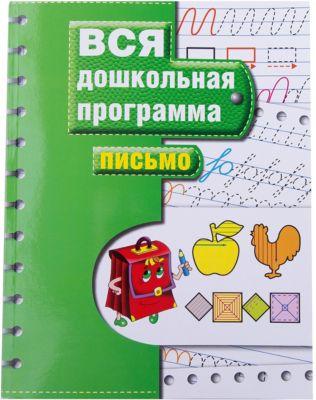 Росмэн Дошкольная Программа Письмо
