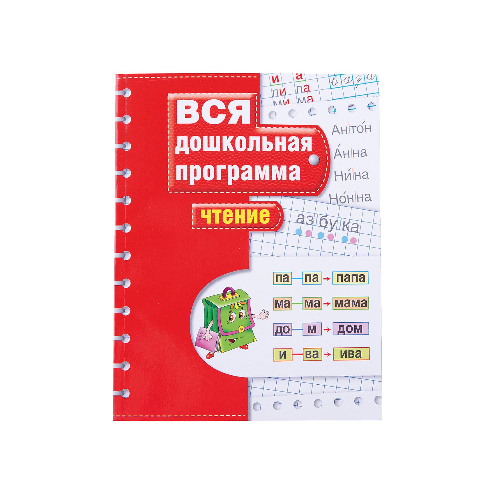 Росмэн Вся дошкольная программа Чтение раннее развитие росмэн книга вся дошкольная программа математика