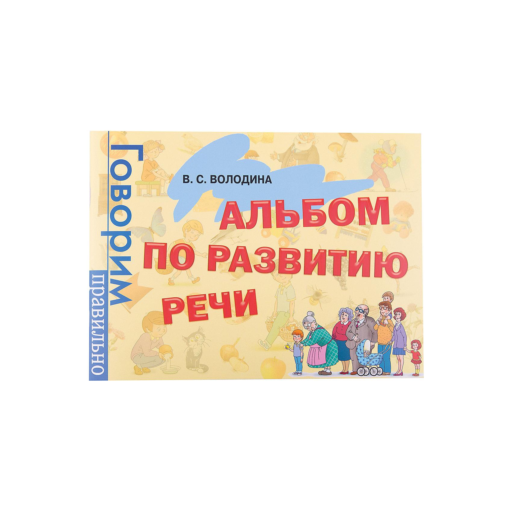 Росмэн Альбом по развитию речи Говорим правильно игорь милославский говорим правильно по смыслу или по форме