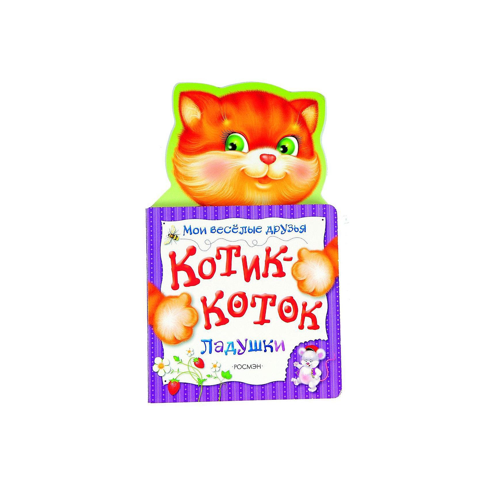 Ладушки Котик-коток, Мои веселые друзьяКотик-коток, серия Мои веселые друзья, Росмэн – это книжка с забавными ладушками, которые понравятся малышу и легко запомнятся.<br>Книга «Котик-коток» выполнена в интересном дизайне как книга-вырубка. В ней есть много забавных ладушек. Небольшой, удобный формат, плотные картонные страницы, яркие и красочные иллюстрации очень понравятся малышу. Книгу очень удобно брать с собой, поскольку она имеет компактные размеры.<br><br>Дополнительная информация:<br><br>- Художественный редактор: Мазанова Е.К.<br>- Художник: Купряшова С.Н.<br>- Тип переплета (обложка): картон<br>- Размер: 125x210 мм.<br>- Количество страниц: 14<br>- Иллюстрации: цветные<br><br>Книгу «Котик-коток», серия Мои веселые друзья, Росмэн можно купить в нашем интернет-магазине.<br><br>Ширина мм: 210<br>Глубина мм: 123<br>Высота мм: 9<br>Вес г: 90<br>Возраст от месяцев: 24<br>Возраст до месяцев: 36<br>Пол: Унисекс<br>Возраст: Детский<br>SKU: 3604771