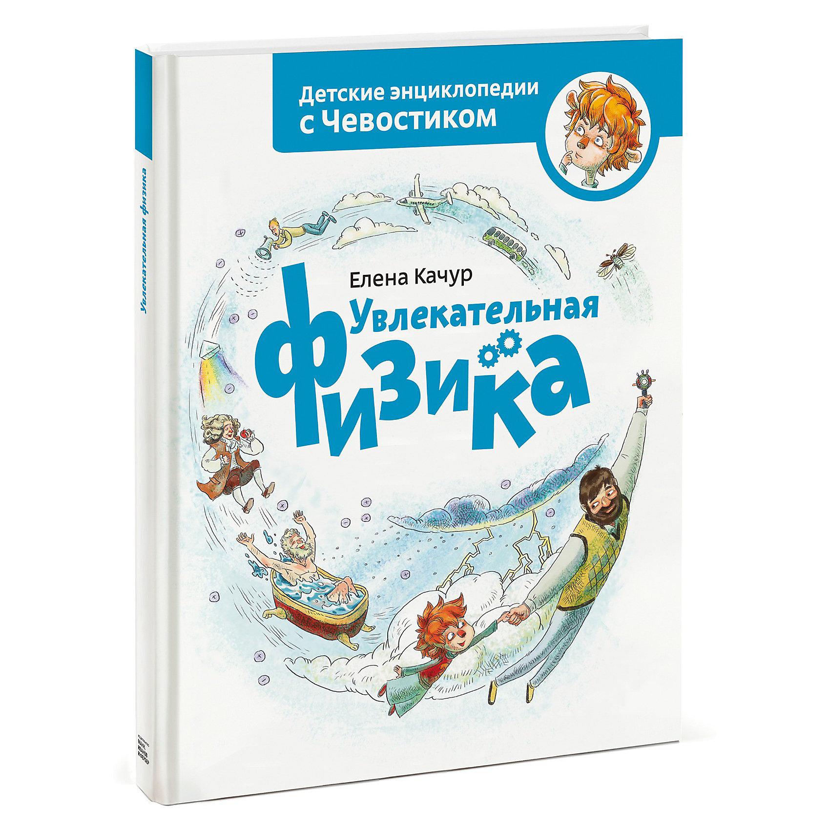 Увлекательная физика. Энциклопедии с Чевостиком, Манн, Иванов и Фербер от myToys