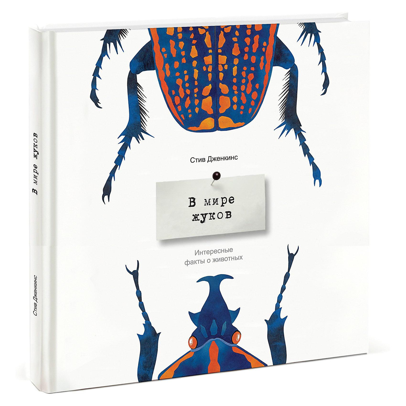 В мире жуков, Манн, Иванов и ФерберВ мире жуков, Манн, Иванов и Фербер - это необычная развивающая книга для детей.<br>Жуки — удивительные существа, вызывающие искреннее любопытство у детей. Эти не очень-то приятные, по мнению взрослых, насекомые гораздо интереснее и красивее, чем может показаться на первый взгляд. Надо только присмотреться! В своей необычной книге знаменитый иллюстратор Стив Дженкинс демонстрирует самых разных жуков во всей красе и знакомит маленьких читателей с удивительными фактами из их жизни. Как устроены насекомые, как они растут, чем питаются, где живут, как общаются между собой? Ваш ребенок найдет ответы на эти и многие другие вопросы во время увлекательного путешествия в фантастический мир жуков. В этой книге вы встретите уникальное сочетание — познавательное содержание и изысканные, завораживающие, натуралистичные иллюстрации. Книги Стива Дженкинса можно узнать с первого взгляда. Он работает в оригинальной коллажной технике, собирая иллюстрации из арт-бумаги. Благодаря использованию бумаги разных фактур и цветов ему удается создать удивительно натуралистичные изображения. На страницах книги, будто под стеклом, лежат настоящие насекомые.<br><br>Дополнительная информация:<br><br>- Автор-иллюстратор: Дженкинс Стив<br>- Редактор: Ермолаева Елена<br>- Издательство: Манн, Иванов и Фербер<br>- Для детей от 4 лет<br>- Тип обложки: 7Б - твердая (плотная бумага или картон)<br>- Оформление: тиснение объемное<br>- Размер: 260х260х7 мм.<br>- Страниц: 32<br>- Бумага: мелованная<br>- Иллюстрации: цветные<br><br>Книгу «В мире жуков», Манн, Иванов и Фербер можно купить в нашем интернет-магазине.<br><br>Ширина мм: 254<br>Глубина мм: 7<br>Высота мм: 254<br>Вес г: 400<br>Возраст от месяцев: 60<br>Возраст до месяцев: 120<br>Пол: Унисекс<br>Возраст: Детский<br>SKU: 3608568