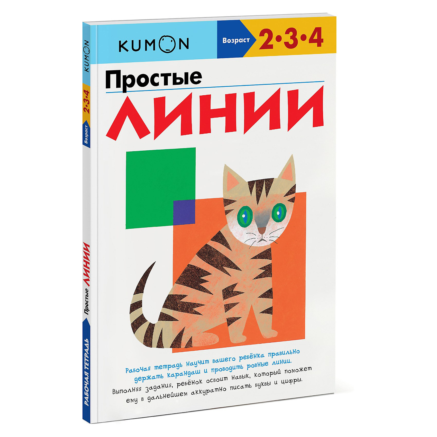 Простые линии KUMON, Манн, Иванов и Фербер