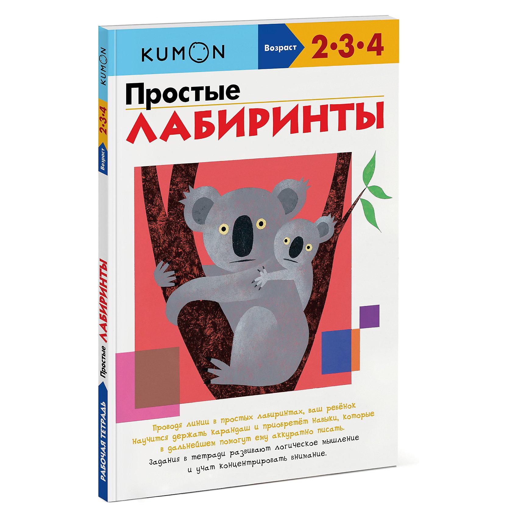 Манн, Иванов и Фербер Простые лабиринты KUMON, Манн, Иванов и Фербер
