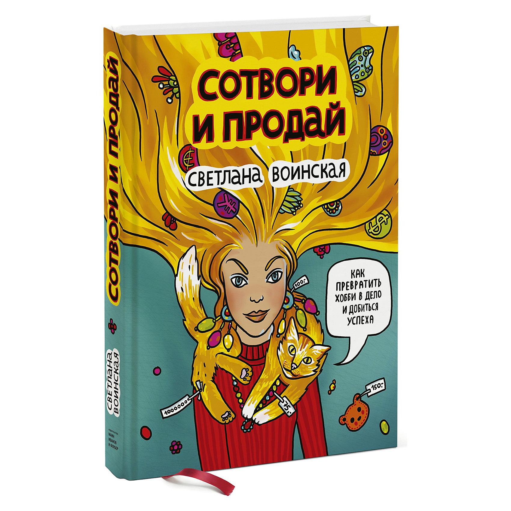 Книга Светланы Воинской Сотвори И Продай Скачать Бесплатно