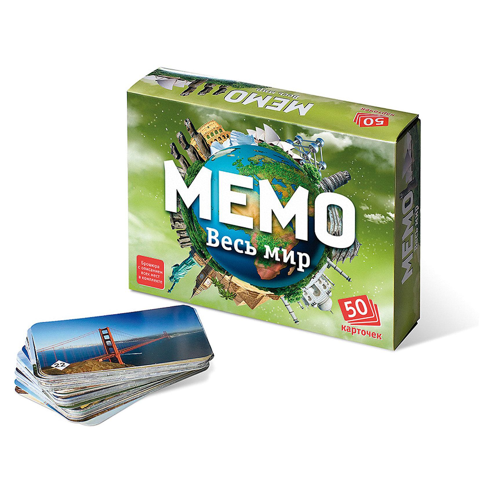 Игра Мемо. Весь мирИгра Мемо Весь мир – это полезная познавательная игра с простыми правилами обязательно понравится вашему ребенку.<br>Мемо - это игра для тренировки зрительной памяти. В состав игры входит 50 парных карточек, то есть всего 25 пар карточек. Перед началом игры карточки перемешиваются и раскладываются на столе картинками вниз. Играют несколько игроков. В свой ход игрок переворачивает 2 любые карточки и показывает их остальным игрокам. Если карточки одинаковые, игрок забирает их себе и делает еще один ход. Если разные - переворачивает их и кладет обратно, а ход переходит к следующему игроку. Выигрывает игрок, собравший к концу игры наибольшее количество карточек. Игра Мемо Весь мир будет интересна еще и с познавательной точки зрения. На карточках изображены всемирно известные памятники архитектуры со всего мира: Эйфелева башня, Великая Китайская стена, Пирамида Чичен Ица, Тадж Махал, Колизей, Биг Бен, Статуя Свободы и другие. В состав входит буклет с описанием всех мест, изображённых на карточках. Ваши дети не только потренируют память, но и узнают много нового. Можно разнообразить игру, например, ввести правило, называть изображения на карточках, которые удалось открыть. Или находить на карте места их расположения. Игра Мемо помогает развить память, она очень полезна для дошкольников и младших школьников. В такую игру можно играть вдвоем с ребенком, а можно использовать ее на детских праздниках, когда требуется немного успокоить детей. Игра будет интересна и взрослым в качестве простой, недолгой, увлекательной игры. Карточки занимают достаточно мало места, их можно взять с собой в поездку.<br><br>Дополнительная информация:<br><br>- Возраст: для детей от 5 лет<br>- Вес: 132 гр.<br>- Размер упаковки: 12,5 x 17 x 4 см<br>- Размер карточек: 6,3 х 9,3 см.<br>- В наборе: 25 пар картонных карточек с изображением мировых достопримечательностей, буклет с описанием достопримечательностей<br><br>Игру Мемо Весь мир можно купить в нашем интернет-магазине.<br><br>Ш