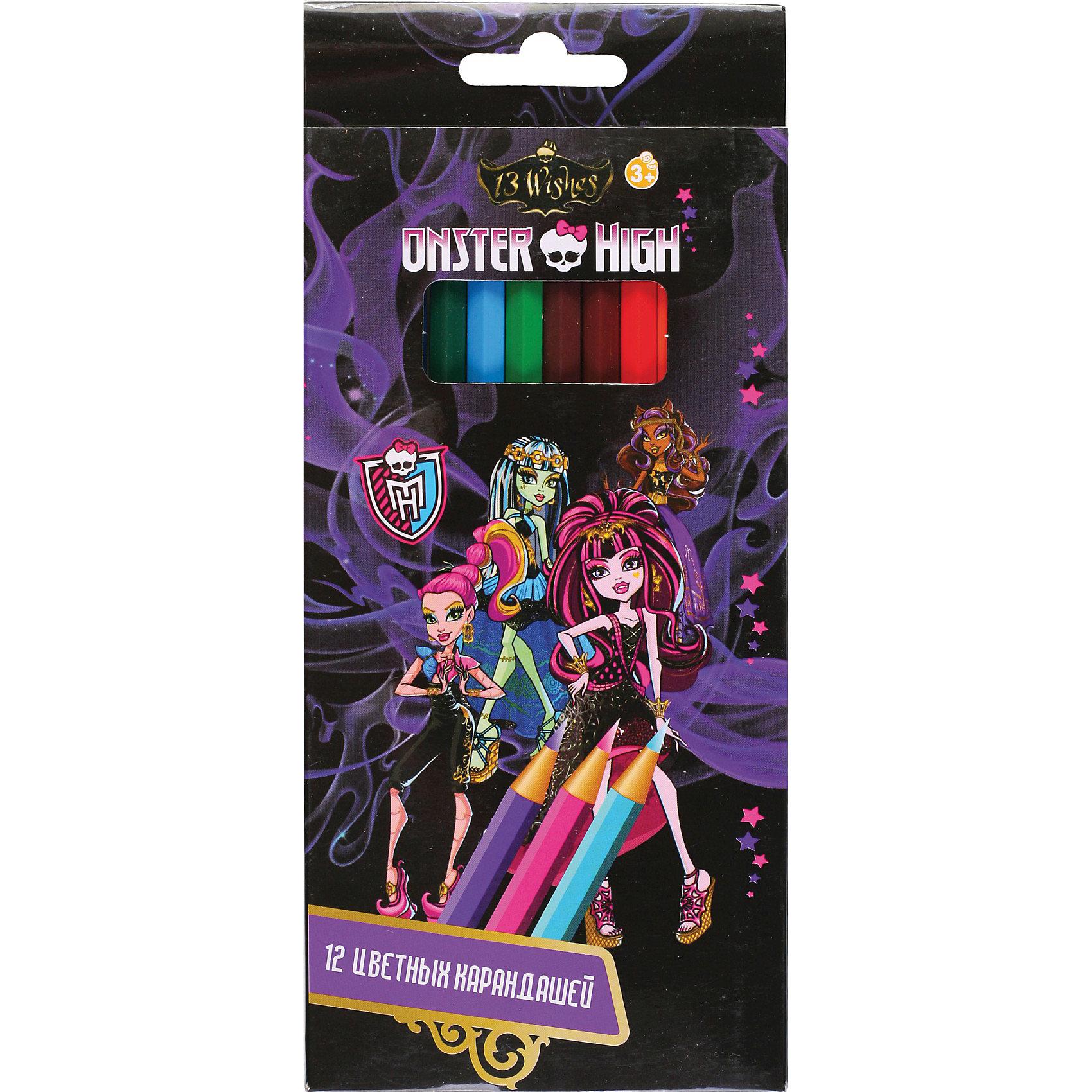 Карандаши цветные, 12 цв., Monster High