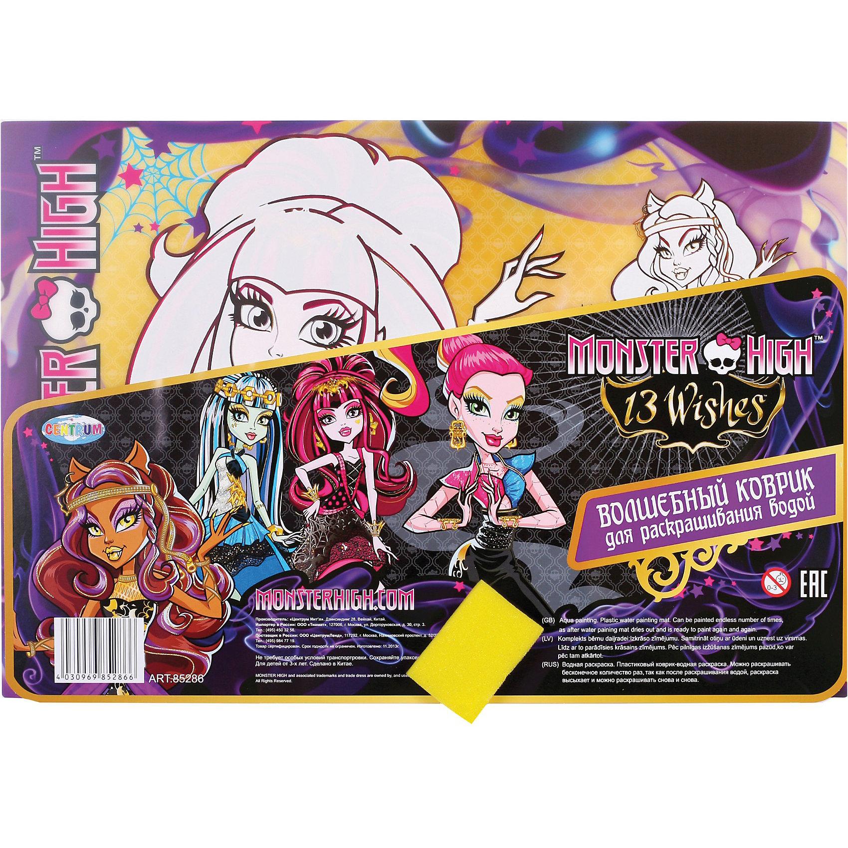 Волшебный коврик для раскрашивания водой (в ассортименте), Monster High