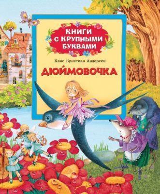 Росмэн Книга С Крупными Буквами Дюймовочка