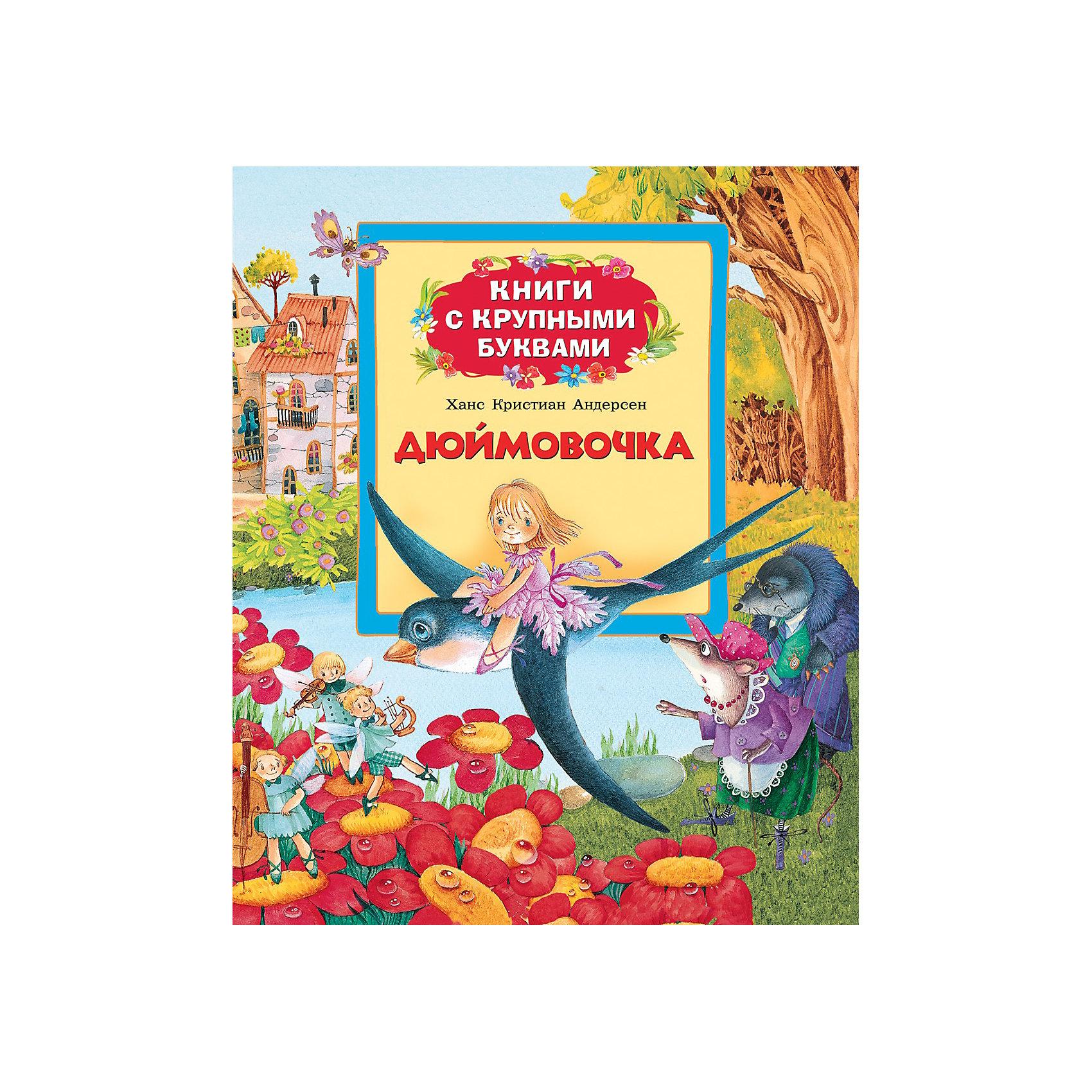 Книга с крупными буквами ДюймовочкаДюймовочка, серия Книги с крупными буквами, Росмэн – эта книжка с крупными буквами, предназначена для самостоятельного чтения детьми.<br>Крупный шрифт и знакомые ребенку произведения, рекомендованные для первого чтения, научат малыша легко и быстро складывать слоги в слова, составлять предложения и понимать прочитанное. А большие красочные жизнерадостные иллюстрации на каждой странице помогут ребенку лучше понять текст и вызовут желание дочитать книжку до конца. Читая страницу за страницей, ребенок познакомится с сюжетом сказок и научится лучше читать.  В сборник вошли самые известные произведения знаменитого сказочника Х.-К. Андерсена. Книга представлена сказками: Дюймовочка, Стойкий оловянный солдатик.<br><br>Дополнительная информация:<br><br>- Иллюстрации И. Якимовой, И. Зуева.<br>- Тип переплета (обложка): твердая<br>- Размер: 198 x 235 мм.<br>- Количество страниц: 32<br>- Иллюстрации: цветные<br><br>Книгу «Дюймовочка», серия Книги с крупными буквами, Росмэн можно купить в нашем интернет-магазине.<br><br>Ширина мм: 240<br>Глубина мм: 205<br>Высота мм: 7<br>Вес г: 280<br>Возраст от месяцев: 36<br>Возраст до месяцев: 84<br>Пол: Унисекс<br>Возраст: Детский<br>SKU: 3633659