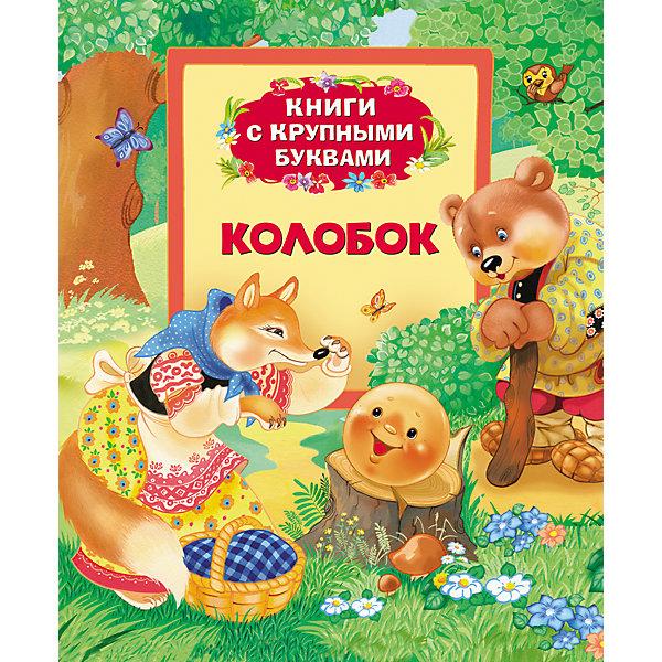 Книга с крупными буквами КолобокСказки<br>Книга с крупными буквами Колобок<br><br>Характеристики:<br><br>• Иллюстрации: цветные<br>• Переплет: твердый<br>• Год: 2013 г. <br>• Объем: 32 стр. <br>• Издательство: Росмэн<br><br>Книга незаменимый друг человека. Благодаря рассказам ребенок сможет познать мир, не выходя из комнаты. Кроме этого правильно подобранные книги учат ребенка хорошим манерам, правилам поведения и многому другому. Данную книгу подготовили опытные педагоги и психологи, сделав ее простой и понятной для ребенка. Крупные буквы и достаточно понятный сюжет помогут ребенку прочитать известные русские сказки самостоятельно, и возможно они станут первыми самостоятельно прочитанными произведениями. В книгу вошли сказки: «Колобок», «Лиса и кот», «Курочка ряба». Яркие красочные иллюстрации смогут завлечь ребенка и дополнить истории. <br><br>Книга с крупными буквами Колобок можно купить в нашем интернет-магазине.<br>Ширина мм: 240; Глубина мм: 205; Высота мм: 8; Вес г: 280; Возраст от месяцев: 36; Возраст до месяцев: 84; Пол: Унисекс; Возраст: Детский; SKU: 3633660;