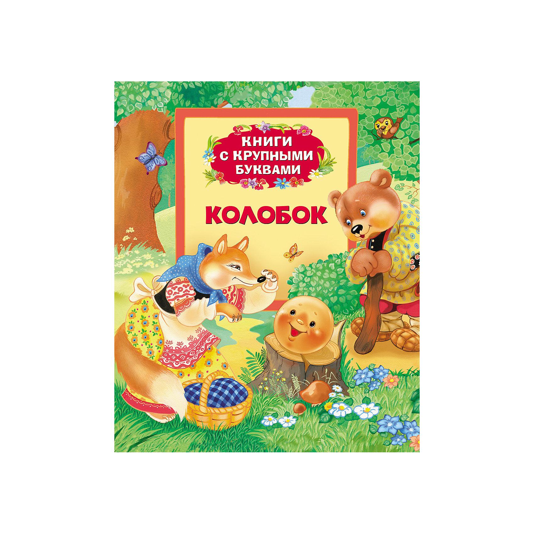 Книга с крупными буквами КолобокКнига с крупными буквами Колобок<br><br>Характеристики:<br><br>• Иллюстрации: цветные<br>• Переплет: твердый<br>• Год: 2013 г. <br>• Объем: 32 стр. <br>• Издательство: Росмэн<br><br>Книга незаменимый друг человека. Благодаря рассказам ребенок сможет познать мир, не выходя из комнаты. Кроме этого правильно подобранные книги учат ребенка хорошим манерам, правилам поведения и многому другому. Данную книгу подготовили опытные педагоги и психологи, сделав ее простой и понятной для ребенка. Крупные буквы и достаточно понятный сюжет помогут ребенку прочитать известные русские сказки самостоятельно, и возможно они станут первыми самостоятельно прочитанными произведениями. В книгу вошли сказки: «Колобок», «Лиса и кот», «Курочка ряба». Яркие красочные иллюстрации смогут завлечь ребенка и дополнить истории. <br><br>Книга с крупными буквами Колобок можно купить в нашем интернет-магазине.<br><br>Ширина мм: 240<br>Глубина мм: 205<br>Высота мм: 8<br>Вес г: 280<br>Возраст от месяцев: 36<br>Возраст до месяцев: 84<br>Пол: Унисекс<br>Возраст: Детский<br>SKU: 3633660