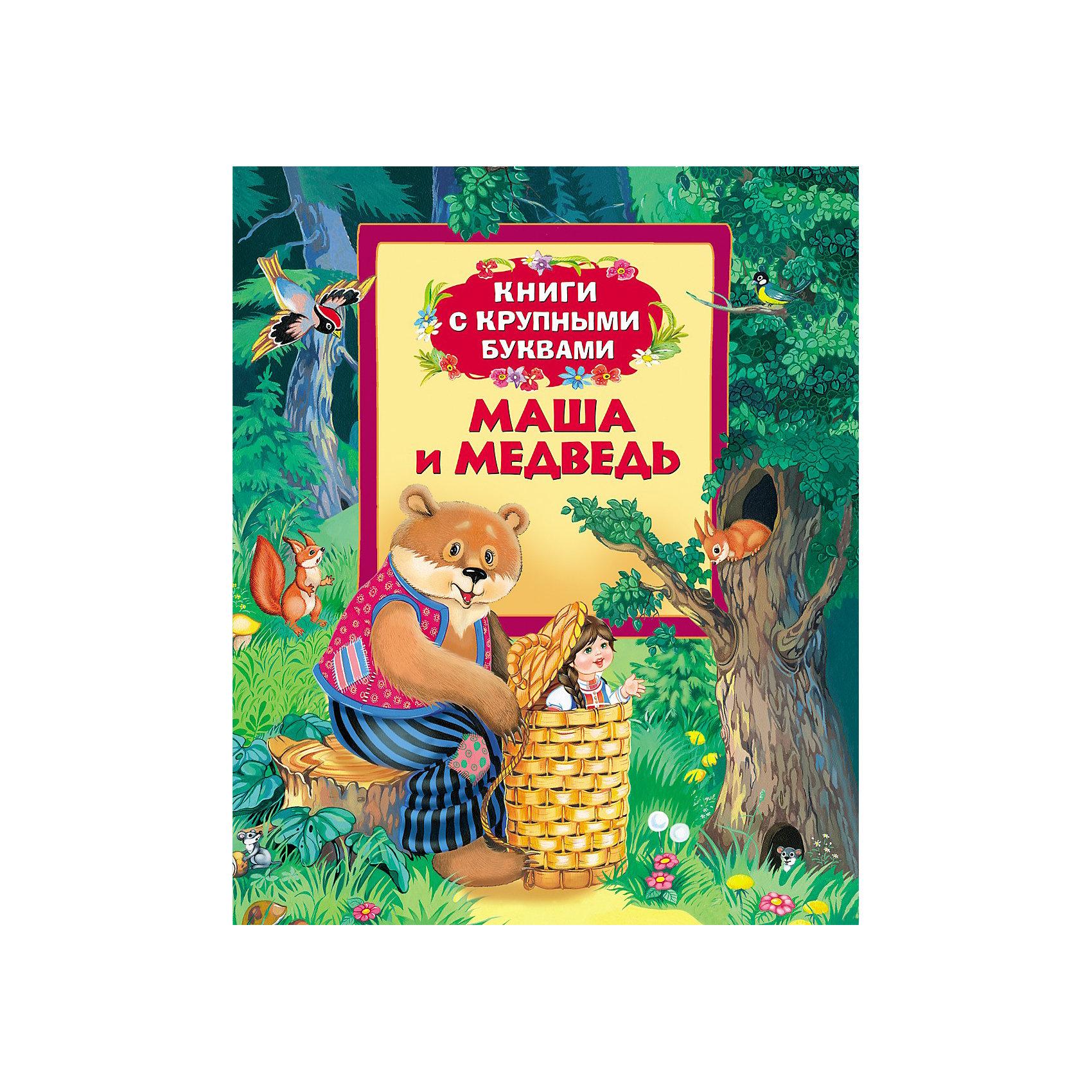 Книга с крупными буквами Маша и медведьМаша и медведь, серия Книги с крупными буквами, Росмэн – эта книжка с крупными буквами, предназначена для самостоятельного чтения детьми.<br>Крупный шрифт и знакомые ребенку произведения, рекомендованные для первого чтения, научат малыша легко и быстро складывать слоги в слова, составлять предложения и понимать прочитанное. А большие красочные жизнерадостные иллюстрации на каждой странице помогут ребенку лучше понять текст и вызовут желание дочитать книжку до конца. Читая страницу за страницей, ребенок познакомится с сюжетом сказок и научится лучше читать. В сборник вошли самые известные русские сказки. Книга представлена сказками: Маша и медведь, Коза-дереза. Тексты сказок даны в классической обработке М. Булатова, О. Капицы. Иллюстрации Д. Лемко.<br><br>Дополнительная информация:<br><br>- Тип переплета (обложка): твердая<br>- Размер: 198 x 235 мм.<br>- Количество страниц: 32<br>- Иллюстрации: цветные<br><br>Книгу «Маша и медведь», серия Книги с крупными буквами, Росмэн можно купить в нашем интернет-магазине.<br><br>Ширина мм: 240<br>Глубина мм: 205<br>Высота мм: 8<br>Вес г: 280<br>Возраст от месяцев: 36<br>Возраст до месяцев: 84<br>Пол: Унисекс<br>Возраст: Детский<br>SKU: 3633663