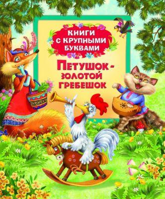 Росмэн Петушок-золотой гребешок