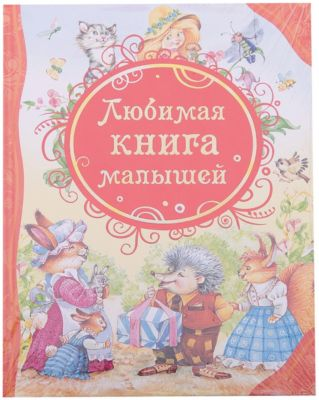 Росмэн Сборник Сказок Любимая Книга Малышей