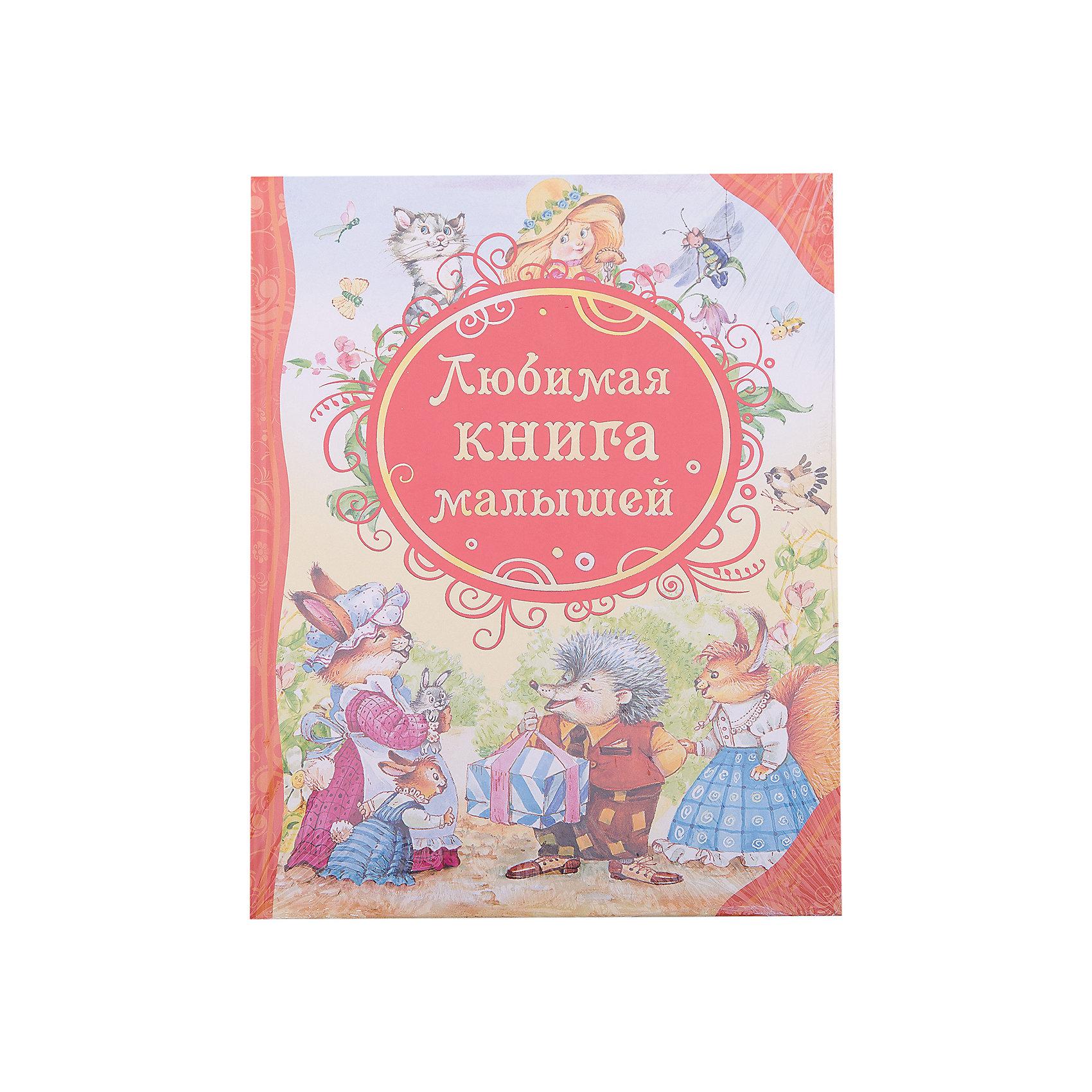 Росмэн Сборник сказок Любимая книга малышей прабабушка беатрис прабабушка изабель эдиториаль тандем