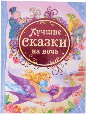 Росмэн Сборник Лучшие Сказки На Ночь