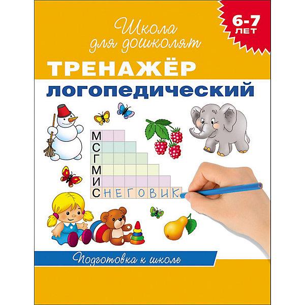 Школа для дошколят Тренажер логопедический (6-7 лет)Книги для развития речи<br>Характеристики товара:<br><br>- цвет: разноцветный;<br>- материал: бумага;<br>- страниц: 96;<br>- формат: 26 х 20 см;<br>- обложка: мягкая.<br><br>Подготовить ребенка к школе - легко! Это издание станет отличным помощником для родителей. Оно сделано по методике, с помощью которой они могут предлагать ребенку несложные занятия для отработки нужных навыков до автоматизма. Дети с удовольствием выполняют предложенные задания!<br>Выполнение этих упражнений помогает ребенку развивать память, концентрацию внимания, воображение и другие необходимые навыки. Издание произведено из качественных материалов, которые безопасны даже для самых маленьких.<br><br>Издание Тренажер логопедический от компании Росмэн можно купить в нашем интернет-магазине.<br>Ширина мм: 255; Глубина мм: 195; Высота мм: 5; Вес г: 180; Возраст от месяцев: 72; Возраст до месяцев: 84; Пол: Унисекс; Возраст: Детский; SKU: 3633701;