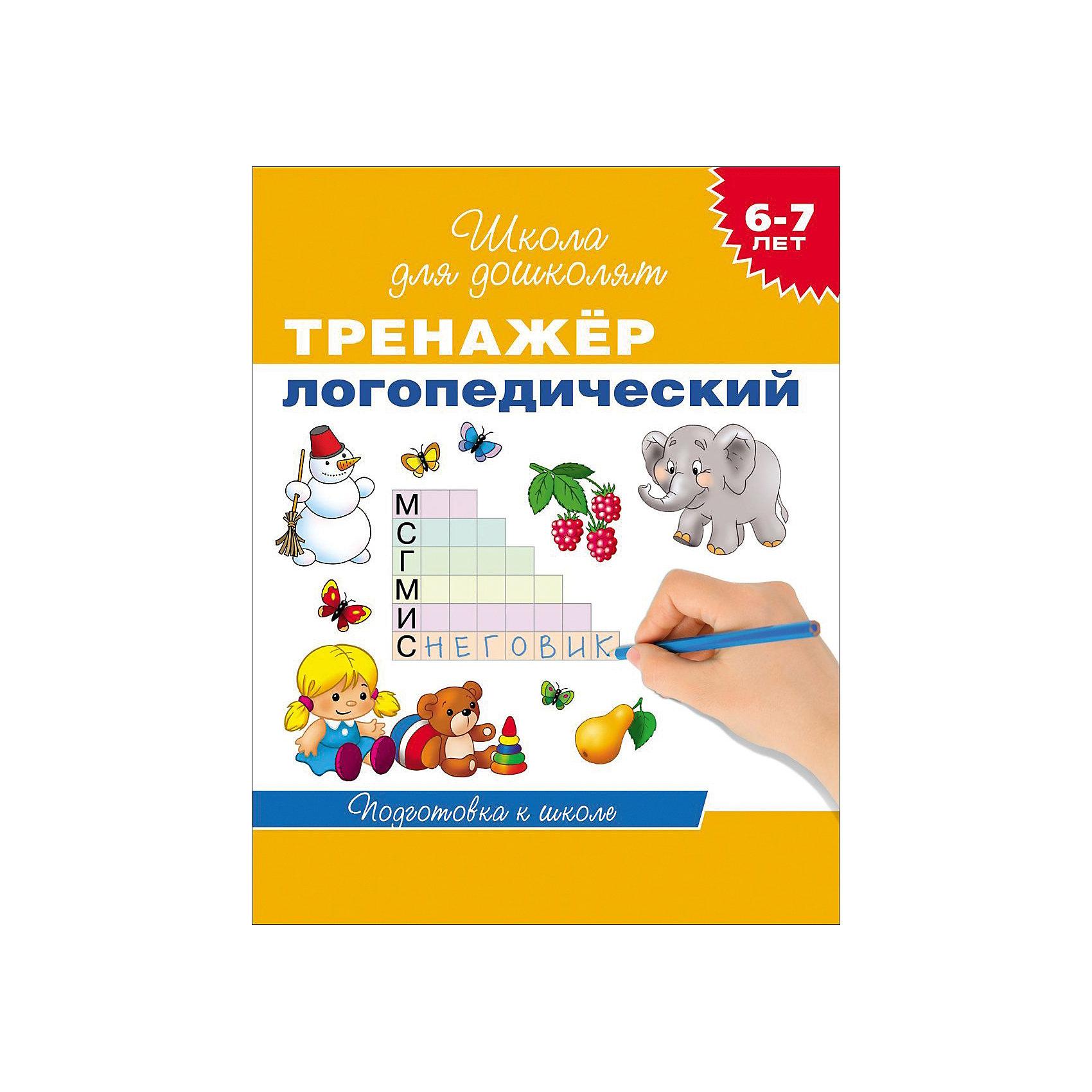 Школа для дошколят Тренажер логопедический (6-7 лет)Книги для развития речи<br>Характеристики товара:<br><br>- цвет: разноцветный;<br>- материал: бумага;<br>- страниц: 96;<br>- формат: 26 х 20 см;<br>- обложка: мягкая.<br><br>Подготовить ребенка к школе - легко! Это издание станет отличным помощником для родителей. Оно сделано по методике, с помощью которой они могут предлагать ребенку несложные занятия для отработки нужных навыков до автоматизма. Дети с удовольствием выполняют предложенные задания!<br>Выполнение этих упражнений помогает ребенку развивать память, концентрацию внимания, воображение и другие необходимые навыки. Издание произведено из качественных материалов, которые безопасны даже для самых маленьких.<br><br>Издание Тренажер логопедический от компании Росмэн можно купить в нашем интернет-магазине.<br><br>Ширина мм: 255<br>Глубина мм: 195<br>Высота мм: 5<br>Вес г: 180<br>Возраст от месяцев: 72<br>Возраст до месяцев: 84<br>Пол: Унисекс<br>Возраст: Детский<br>SKU: 3633701