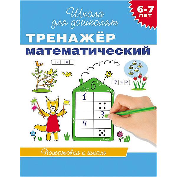 Школа для дошколят Тренажер математический (6-7 лет)Пособия для обучения счёту<br>Характеристики товара:<br><br>- цвет: разноцветный;<br>- материал: бумага;<br>- страниц: 96;<br>- формат: 26 х 20 см;<br>- обложка: мягкая.<br><br>Подготовить ребенка к школе - легко! Это издание станет отличным помощником для родителей. Оно сделано по методике, с помощью которой они могут предлагать ребенку несложные занятия для отработки нужных навыков до автоматизма. Дети с удовольствием выполняют предложенные задания!<br>Выполнение этих упражнений помогает ребенку развивать память, концентрацию внимания, воображение и другие необходимые навыки. Издание произведено из качественных материалов, которые безопасны даже для самых маленьких.<br><br>Издание Тренажер математический от компании Росмэн можно купить в нашем интернет-магазине.<br>Ширина мм: 195; Глубина мм: 6; Высота мм: 255; Вес г: 180; Возраст от месяцев: 72; Возраст до месяцев: 84; Пол: Унисекс; Возраст: Детский; SKU: 3633702;