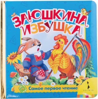 Росмэн Заюшкина Избушка