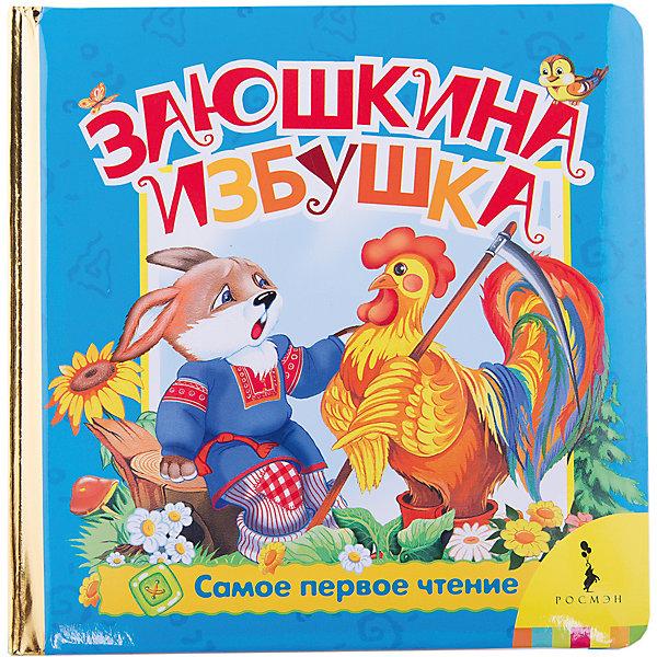 Заюшкина избушкаСказки<br>Характеристики товара:<br><br>- цвет: разноцветный;<br>- материал: бумага;<br>- страниц: 16;<br>- формат: 17 х 17 см;<br>- обложка: картон;<br>- возраст: от 1 года. <br><br>Издания серии Самое первое чтение - отличный способ занять ребенка! Эта красочная книга станет отличным подарком для родителей и малыша. Она содержит в себе известные сказки, которые так любят дети. Отличный способ привить малышу любовь к чтению! Удобный формат и плотные странички позволят брать книгу с собой в поездки.<br>Чтение и рассматривание картинок даже в юном возрасте помогает ребенку развивать память, концентрацию внимания и воображение. Издание произведено из качественных материалов, которые безопасны даже для самых маленьких.<br><br>Издание Заюшкина избушка от компании Росмэн можно купить в нашем интернет-магазине.<br><br>Ширина мм: 165<br>Глубина мм: 165<br>Высота мм: 20<br>Вес г: 310<br>Возраст от месяцев: 24<br>Возраст до месяцев: 60<br>Пол: Унисекс<br>Возраст: Детский<br>SKU: 3633716
