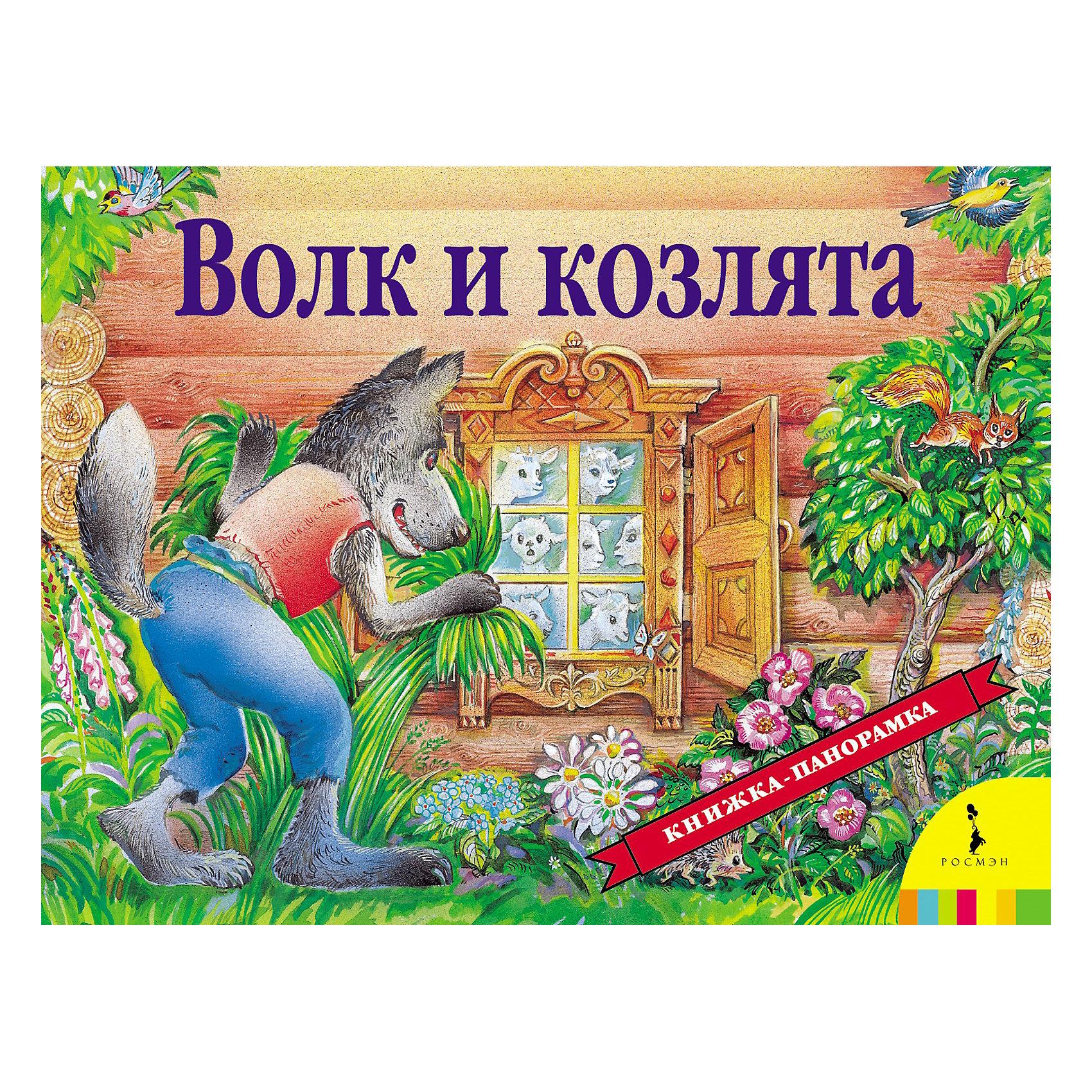Книга-панорамка