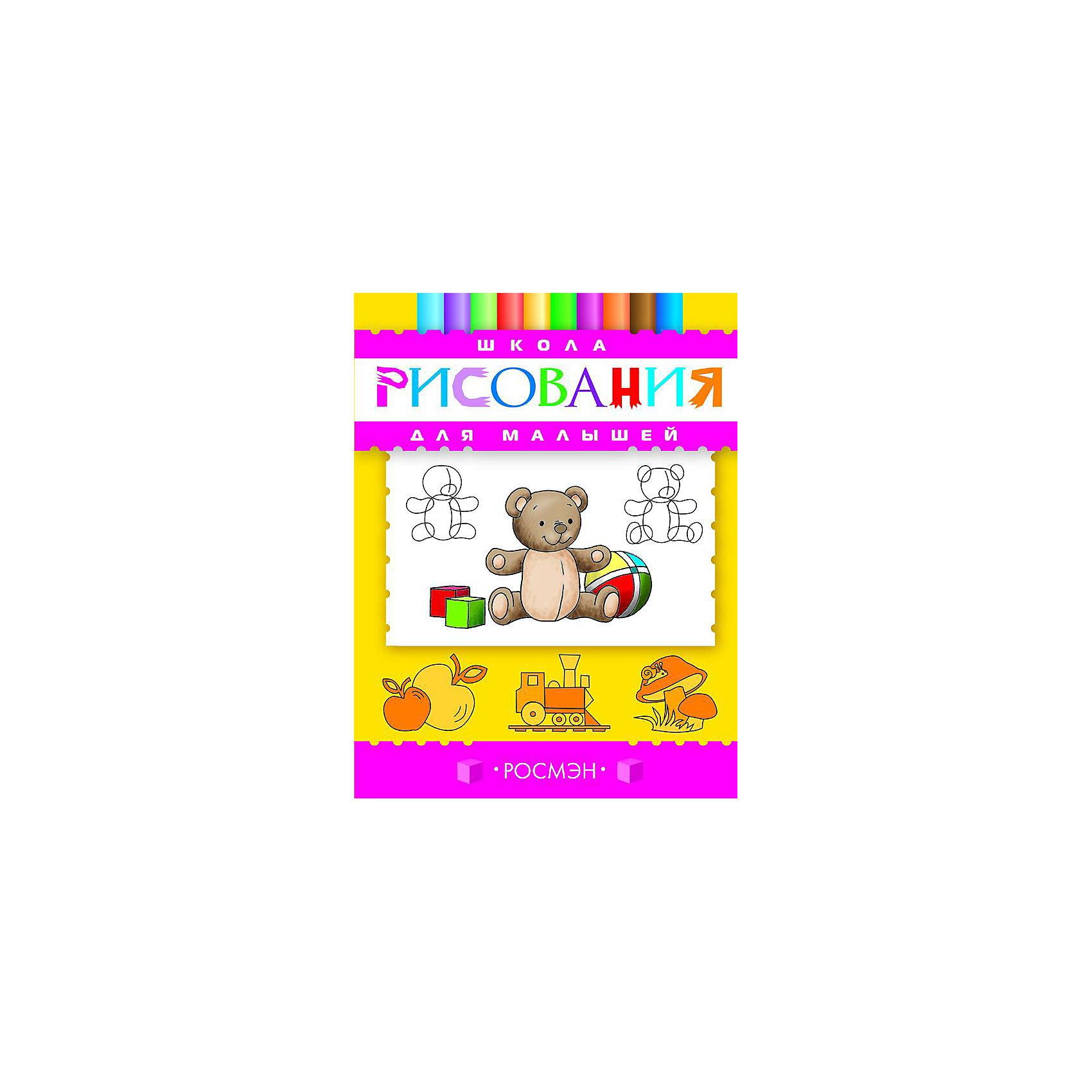 Школа рисования для малышейШкола рисования для малышей, Росмэн – это книга поможет вашему ребенку научиться рисовать.<br>Вы хотите научить своего ребенка рисовать? Тогда подарите ему книгу Школа рисования для малышей. Доходчивые описания помогут малышам быстро и без труда освоить технику рисунка и раскрашивания самых разных предметов, людей, животных, птиц, сказочных героев.<br><br>Дополнительная информация:<br><br>- Художник-иллюстратор: Стасюк Т.<br>- Тип переплета (обложка): мягкая<br>- Размер: 193 x 255 мм.<br>- Количество страниц: 96<br>- Бумага: офсет<br>- Иллюстрации: цветные<br><br>Книгу «Школа рисования для малышей», Росмэн можно купить в нашем интернет-магазине.<br><br>Ширина мм: 250<br>Глубина мм: 195<br>Высота мм: 7<br>Вес г: 190<br>Возраст от месяцев: 48<br>Возраст до месяцев: 96<br>Пол: Унисекс<br>Возраст: Детский<br>SKU: 3633721