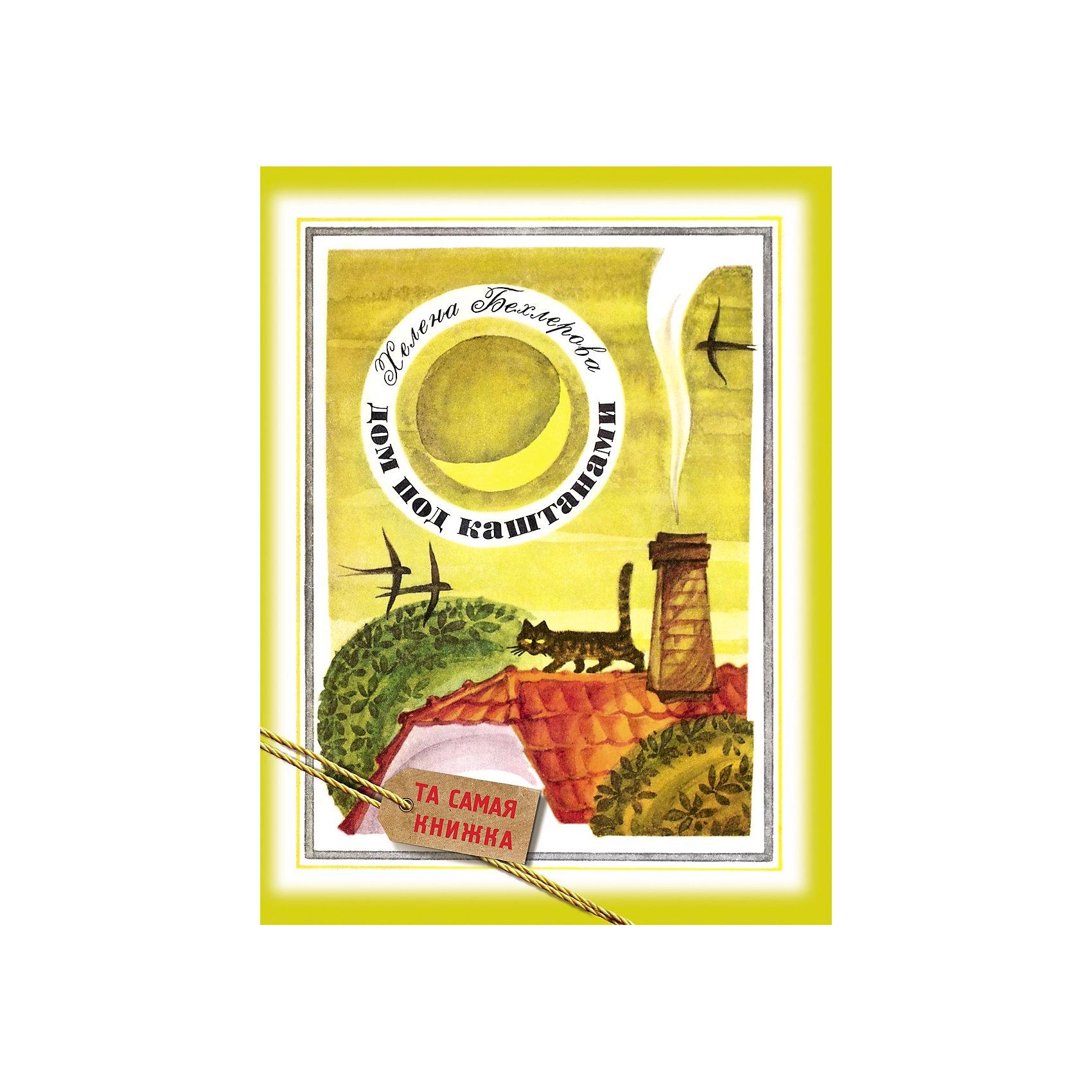 Дом под каштанами, Х. БехлероваРассказы и повести<br>Книга Х. Бехлеровой Дом под каштанами от Росмэн - новое издание популярной детской книги, вышедшей еще в 1970 г. с замечательными иллюстрациями Владимира Винокура.<br>Теперь и Ваш ребенок с удовольствием познакомиться с маленькими героями книги - братом и сестрой и будет с интересом следить за их приключениями. Каждое лето дети приезжают в гости к своей тете, где их ожидают необыкновенные приключения. Вместе со своим проводником по сказочным мирам - котом-тигренком Тимонеком, они попадут на пиратский остров, в дождевой дворец, отправятся к маковому королю, встретят Большую Медведицу и увидят разноцветных птиц из настенных часов.<br><br>Дополнительная информация:<br><br>- Автор: Хелена Бехлерова.<br>- Художник: В. Винокур.<br>- Серия: Та самая книжка.<br>- Обложка: твердая.<br>- Иллюстрации: цветные.<br>- Объем: 48 стр.<br>- Размер: 26,3 х 20,5 х 1 см.<br>- Вес: 0,34 кг.<br><br>Книгу Х. Бехлеровой Дом под каштанами, Росмэн можно купить в нашем интернет-магазине.<br><br>Ширина мм: 263<br>Глубина мм: 205<br>Высота мм: 10<br>Вес г: 340<br>Возраст от месяцев: 60<br>Возраст до месяцев: 108<br>Пол: Унисекс<br>Возраст: Детский<br>SKU: 3643241