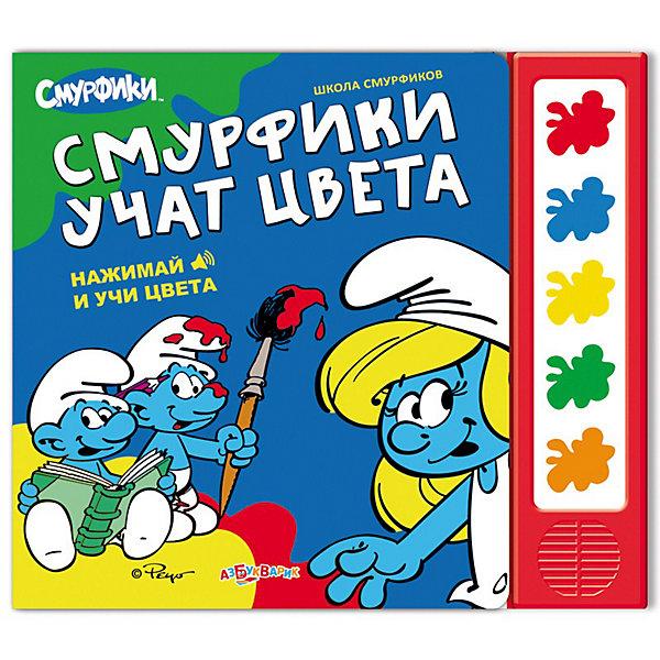 Книга с 5 кнопками Смурфики учат цветаМузыкальные книги<br>В книжке Смурфики учат цвета, серия Школа смурфиков, Азбукварик веселые смурфики познакомят малыша с цветами и расскажут смешные истории.<br><br>Школа смурфиков – это самая веселая школа в мире! Рассматривая забавные картинки и нажимая на кнопочки, малыши легко запомнят основные цвета: красный, желтый, синий, зеленый и оранжевый. На каждой страничке происходит что-то интересное: то Фермер вырастит огромную тыкву, то Растяпа стащит у повара что-нибудь вкусное.<br><br>Дополнительная информация:<br><br>-Размеры: 21,5х19 см<br>-Материалы: картон<br>-Количество страниц: 16<br><br>Учиться со смурфиками так же интересно, как смотреть мультики с забавными гномиками!<br><br>Книгу Смурфики учат цвета, серия Школа смурфиков, Азбукварик можно купить в нашем магазине.<br><br>Ширина мм: 215<br>Глубина мм: 190<br>Высота мм: 10<br>Вес г: 326<br>Возраст от месяцев: 24<br>Возраст до месяцев: 48<br>Пол: Унисекс<br>Возраст: Детский<br>SKU: 3651278