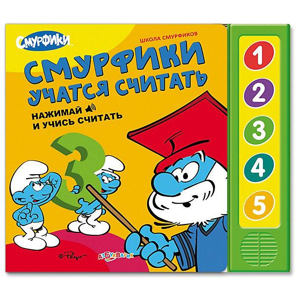 Книга с 5 кнопками Смурфики учатся считатьМузыкальные книги<br>В этой книжке Смурфики учатся считать, серия Школа смурфиков, Азбукварик веселые смурфики познакомят тебя с цифрами и расскажут смешные истории!<br><br>Школа смурфиков – это самая веселая школа в мире! Рассматривая забавные картинки и нажимая на кнопочки, малыши легко научатся считать от 1 до 5. На каждой страничке – приключения и загадки. Сколько морских звёзд выловил Красавчик для Смурфетты? А сколько шариков на ёлку повесил Папа Смурф?<br><br>Дополнительная информация:<br><br>-Размеры: 21,5х19 см<br>-Материалы: картон<br>-Количество страниц: 10<br><br>Учиться со смурфиками так же интересно, как смотреть мультики с забавными гномиками!<br><br>Книгу Смурфики учатся считать, серия Школа смурфиков, Азбукварик можно купить в нашем магазине.<br><br>Ширина мм: 215<br>Глубина мм: 190<br>Высота мм: 10<br>Вес г: 326<br>Возраст от месяцев: 24<br>Возраст до месяцев: 48<br>Пол: Унисекс<br>Возраст: Детский<br>SKU: 3651279