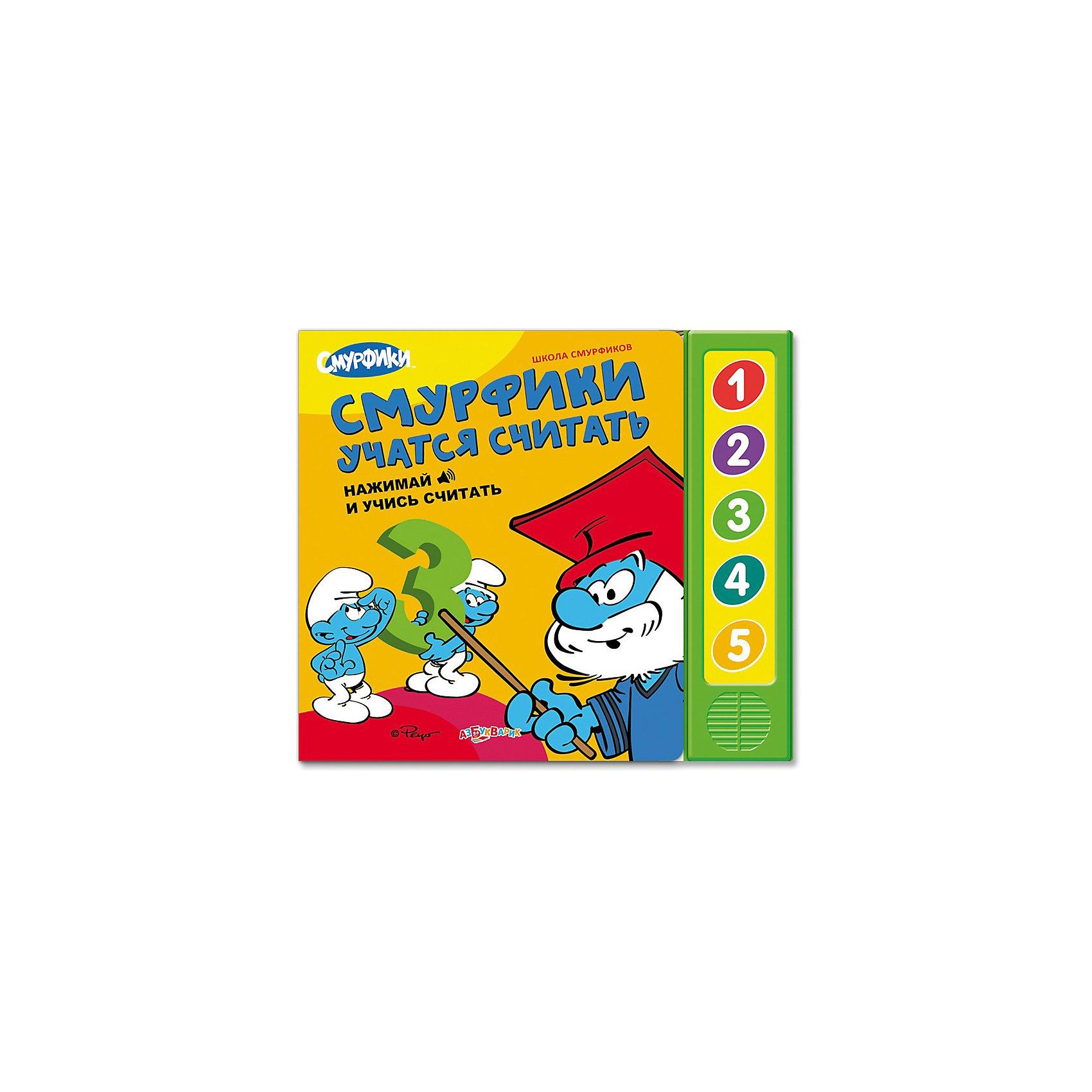 Книга с 5 кнопками Смурфики учатся считатьВ этой книжке Смурфики учатся считать, серия Школа смурфиков, Азбукварик веселые смурфики познакомят тебя с цифрами и расскажут смешные истории!<br><br>Школа смурфиков – это самая веселая школа в мире! Рассматривая забавные картинки и нажимая на кнопочки, малыши легко научатся считать от 1 до 5. На каждой страничке – приключения и загадки. Сколько морских звёзд выловил Красавчик для Смурфетты? А сколько шариков на ёлку повесил Папа Смурф?<br><br>Дополнительная информация:<br><br>-Размеры: 21,5х19 см<br>-Материалы: картон<br>-Количество страниц: 10<br><br>Учиться со смурфиками так же интересно, как смотреть мультики с забавными гномиками!<br><br>Книгу Смурфики учатся считать, серия Школа смурфиков, Азбукварик можно купить в нашем магазине.<br><br>Ширина мм: 215<br>Глубина мм: 190<br>Высота мм: 10<br>Вес г: 326<br>Возраст от месяцев: 24<br>Возраст до месяцев: 48<br>Пол: Унисекс<br>Возраст: Детский<br>SKU: 3651279