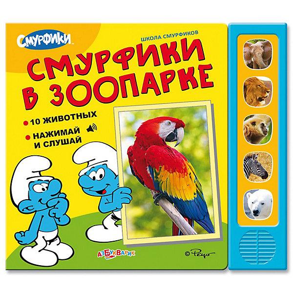 Книга с 5 кнопками Смурфики в зоопаркеМузыкальные книги<br>С книжкой Смурфики в зоопарке, серия Школа смурфиков, Азбукварик малыш познакомится с животными зоопарка. Читай забавные стихи и слушай голоса зверят!<br><br>Школа смурфиков – это самая веселая школа в мире! Рассматривая забавные картинки и нажимая на кнопочки, малыши познакомятся с животными зоопарка: слоном, жирафом, львом, крокодилом и др. На каждой страничке происходит что-то интересное: то Весельчак катается с обезьяной на лианах, то Силач рыбачит с белым медведем.<br><br>Дополнительная информация:<br><br>-Размеры: 21,5х19 см<br>-Материалы: картон<br>-Количество страниц: 10<br><br>Учиться со смурфиками так же интересно, как смотреть мультики с забавными гномиками!<br><br>Книгу Смурфики в зоопарке, серия Школа смурфиков, Азбукварик можно купить в нашем магазине.<br>Ширина мм: 215; Глубина мм: 190; Высота мм: 10; Вес г: 326; Возраст от месяцев: 24; Возраст до месяцев: 48; Пол: Унисекс; Возраст: Детский; SKU: 3651280;