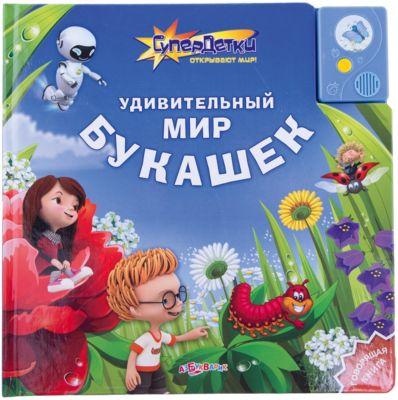 Удивительный мир букашек, серия СуперДетки открывают мир! , Азбукварик