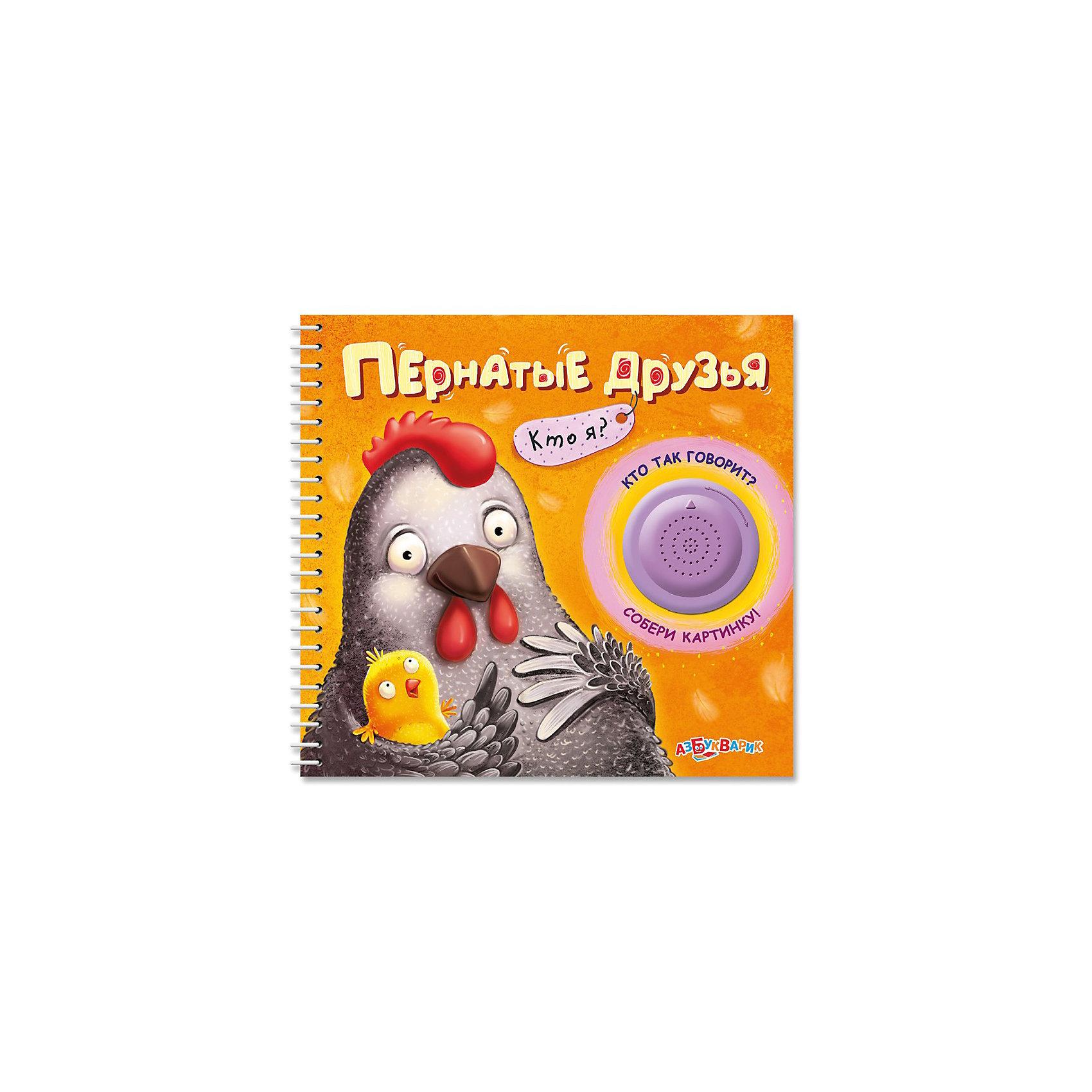 Азбукварик Пернатые друзья, серия Кто я?, Азбукварик