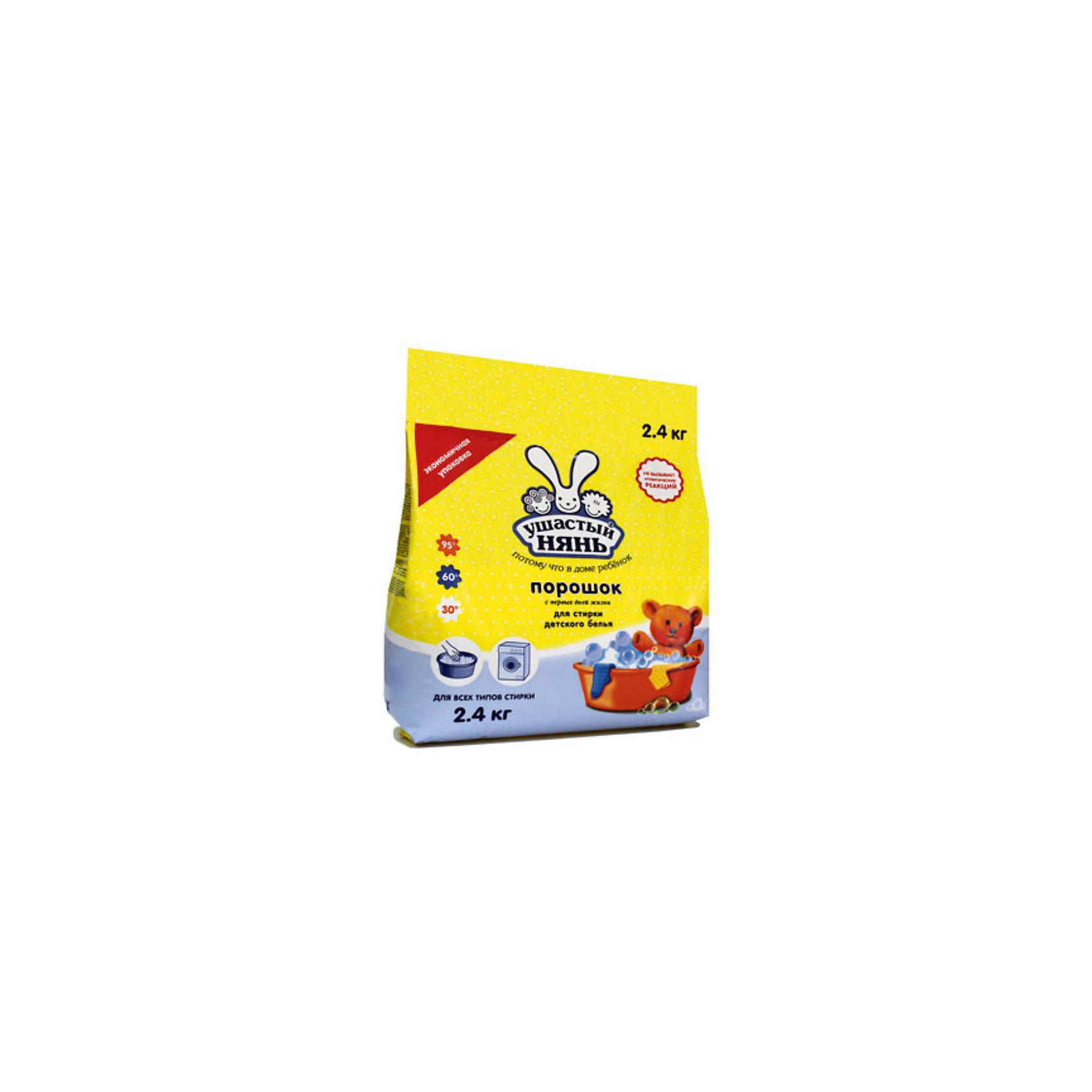 Стиральный порошок, Ушастый нянь, 2,4 кгБытовая химия<br>Стиральный порошок, Ушастый нянь предназначен для стирки изделий для детей, в том числе новорожденных, из хлопчатобумажных, льняных, синтетических тканей, а также тканей из смешанных волокон (кроме изделий из натурального шелка и шерсти), вручную, в автоматических стиральных машинах и в машинах активаторного типа. Порошок отлично отстирывает детские пеленки, удаляет пятна от сока, молока, каши и детского пюре. Родители детей дошкольного возраста будут приятно удивлены, ведь порошок отлично удаляет с одежды не только следы пищи, но и грязи после уличных прогулок. Содержит добавки для смягчения воды и антикоррозийной защиты.<br><br>Дополнительная информация:<br><br>- Мягкие активные добавки, которые входят в состав, безвредны для ткани и не разрушают структуру волокон; <br>- Компоненты порошка позволяют сохранить яркость цветов белья; <br>- Не содержит мыла, поэтому легко вымывается при полоскании; <br>- После стирки нежная отдушка порошка не оставит на белье запаха; <br>- Низкий уровень риска раздражения дыхательных путей, так как порошок не пылит (доля пыли не более 0,7 % при допустимой норме 5%);<br>- Подходит как для ручной, так и для автоматической стирки;<br>- Не вызывает аллергических реакций;<br>- Вес: 2,4 кг<br><br>Стиральный порошок, Ушастый нянь, 2,4 кг можно купить в нашем интернет-магазине.<br><br>Ширина мм: 150<br>Глубина мм: 300<br>Высота мм: 300<br>Вес г: 2400<br>Возраст от месяцев: 0<br>Возраст до месяцев: 48<br>Пол: Унисекс<br>Возраст: Детский<br>SKU: 3663444