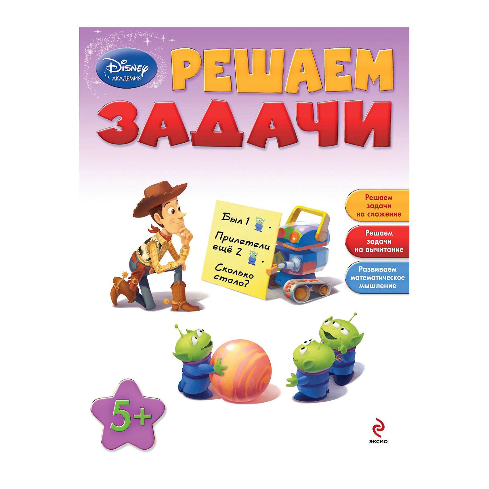 Решаем задачи, Disney АкадемияОбучение счету<br>Занимаясь по этой книге, ребёнок запомнит главные правила сложения и вычитания, научится решать простые задачки различными способами, а главное - разовьёт логическое и математическое мышление. И всё это – в компании любимых героев Disney, которые с удовольствием придут малышу на помощь!<br><br>Дополнительная информация:<br>- редактор:  А. Жилинская<br>- иллюстрации:  цветные<br>- кол-во страниц: 48<br>- формат: 60х84/8 (210х280 мм)<br>- переплет: мягкий<br><br>Решаем задачи, Disney Академия, Эксмо содержит в себе интересные и разнообразные задания, выполняя которые Вы и Ваш ребенок интересно и с пользой проведете время.<br><br>Книгу Решаем задачи, Disney Академия, Эксмо можно купить в нашем магазине.<br><br>Ширина мм: 280<br>Глубина мм: 210<br>Высота мм: 10<br>Вес г: 135<br>Возраст от месяцев: 60<br>Возраст до месяцев: 96<br>Пол: Унисекс<br>Возраст: Детский<br>SKU: 3665150