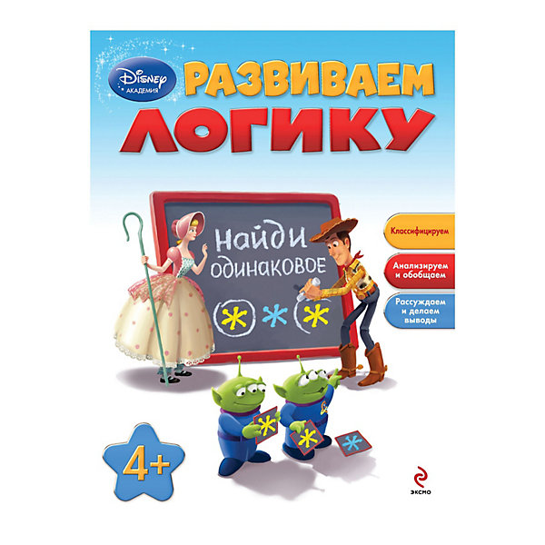 Развиваем логику, Disney АкадемияКниги для развития мышления<br>Развиваем логику, Disney Академия, Эксмо – занимаясь по этой книге, ребёнок научится сравнивать и классифицировать, анализировать и обобщать, рассуждать, соотносить причины и следствия и делать самостоятельные выводы. <br><br>Таким образом, малыш в доступной игровой форме разовьёт логическое мышление, а любимые герои Disney с удовольствием придут ему на помощь!<br><br>Дополнительная информация:<br>- редактор:  А. Жилинская<br>- иллюстрации:  черно-белые + цветные<br>- кол-во страниц: 48<br>- формат: 60х84/8 (210х280 мм)<br>- переплет: мягкий<br><br>Развиваем логику, Disney Академия, Эксмо – содержит в себе интересные и разнообразные задания, выполняя которые Вы и Ваш ребенок интересно и с пользой проведете время.<br><br>Развиваем логику, Disney Академия, Эксмо можно купить в нашем магазине.<br><br>Ширина мм: 280<br>Глубина мм: 210<br>Высота мм: 10<br>Вес г: 172<br>Возраст от месяцев: 48<br>Возраст до месяцев: 72<br>Пол: Унисекс<br>Возраст: Детский<br>SKU: 3665152