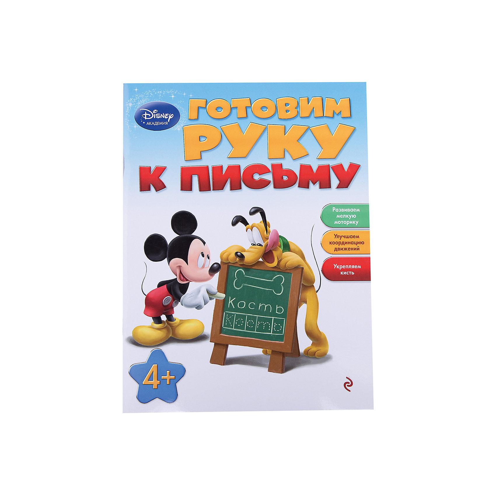 Готовим руку к письму, Disney АкадемияПрописи<br>Занимаясь по книге Готовим руку к письму, Disney Академия, Эксмо, ребёнок научится читать и писать все буквы русского алфавита, в увлекательной игровой форме разовьёт мелкую моторику рук и улучшит координацию движений. А любимые герои Disney с удовольствием придут малышу на помощь!<br><br>Дополнительная информация:<br>- редактор:  А. Жилинская<br>- иллюстрации:  цветные<br>- кол-во страниц: 48<br>- формат: 60х84/8 (210х280 мм)<br>- переплет: мягкий<br><br>Готовим руку к письму, Disney Академия, Эксмо вместе с любимыми героями поможет играючи приобрести необходимые навыки, и Ваш ребенок будет просить продолжения занятий.<br><br>Книгу Готовим руку к письму, Disney Академия, Эксмо можно купить в нашем магазине.<br><br>Ширина мм: 280<br>Глубина мм: 210<br>Высота мм: 10<br>Вес г: 152<br>Возраст от месяцев: 48<br>Возраст до месяцев: 72<br>Пол: Унисекс<br>Возраст: Детский<br>SKU: 3665154