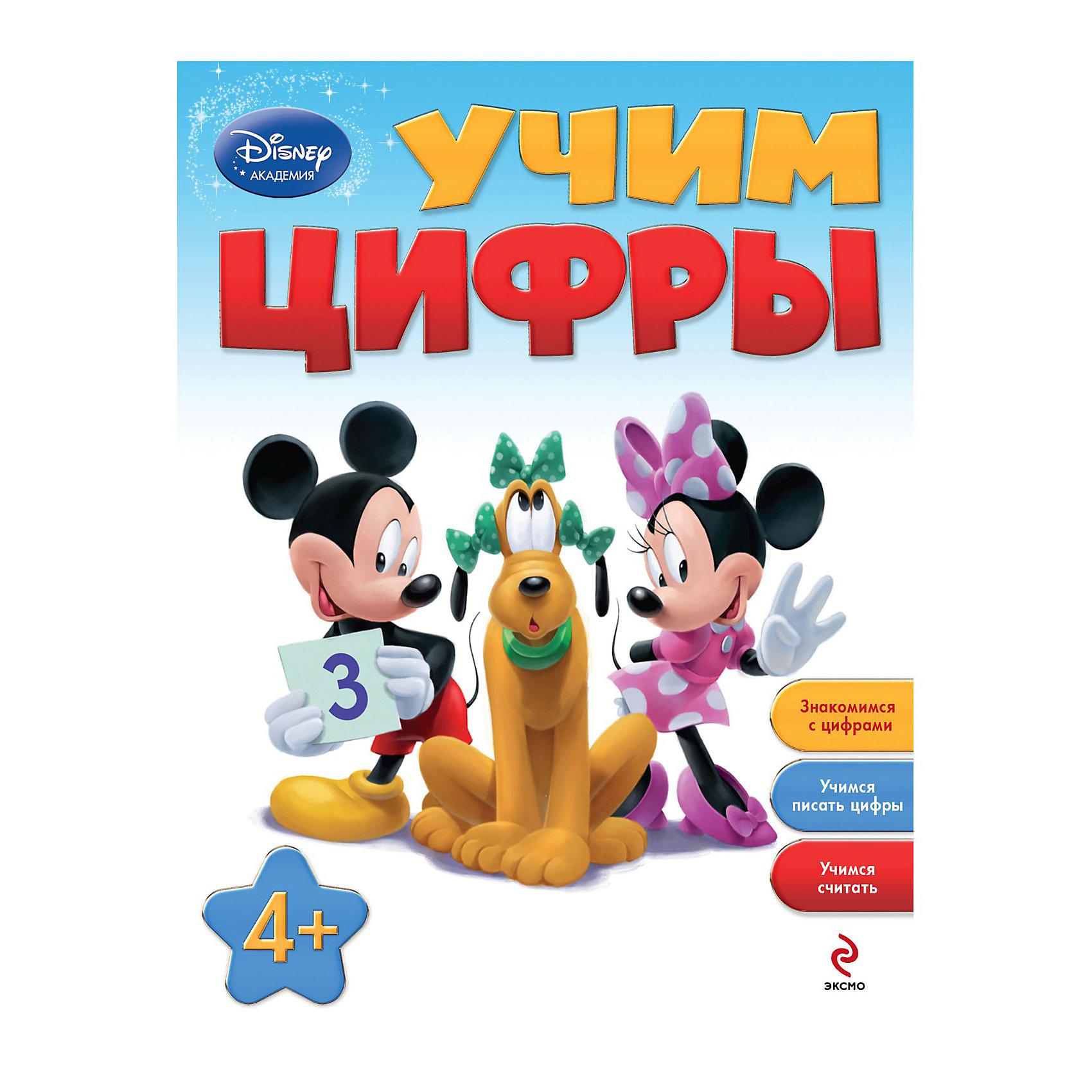 Учим цифры, Disney АкадемияЗанимаясь по книге Учим цифры, Disney Академия, Эксмо, ребёнок познакомится с цифрами и научится их писать, а также считать в пределах десяти. А любимые герои Disney с удовольствием придут малышу на помощь!<br><br>Дополнительная информация:<br>- редактор:  А. Жилинская<br>- иллюстрации:  цветные<br>- кол-во страниц: 48<br>- формат: 60х84/8 (210х280 мм)<br>- переплет: мягкий<br><br>Учим цифры, Disney Академия, Эксмо содержит в себе интересные и разнообразные задания, выполняя которые ребенок в игровой форме научится считать и писать цифры.<br><br>Книгу Учим цифры, Disney Академия, Эксмо можно купить в нашем магазине.<br><br>Ширина мм: 280<br>Глубина мм: 210<br>Высота мм: 10<br>Вес г: 144<br>Возраст от месяцев: 48<br>Возраст до месяцев: 72<br>Пол: Унисекс<br>Возраст: Детский<br>SKU: 3665155