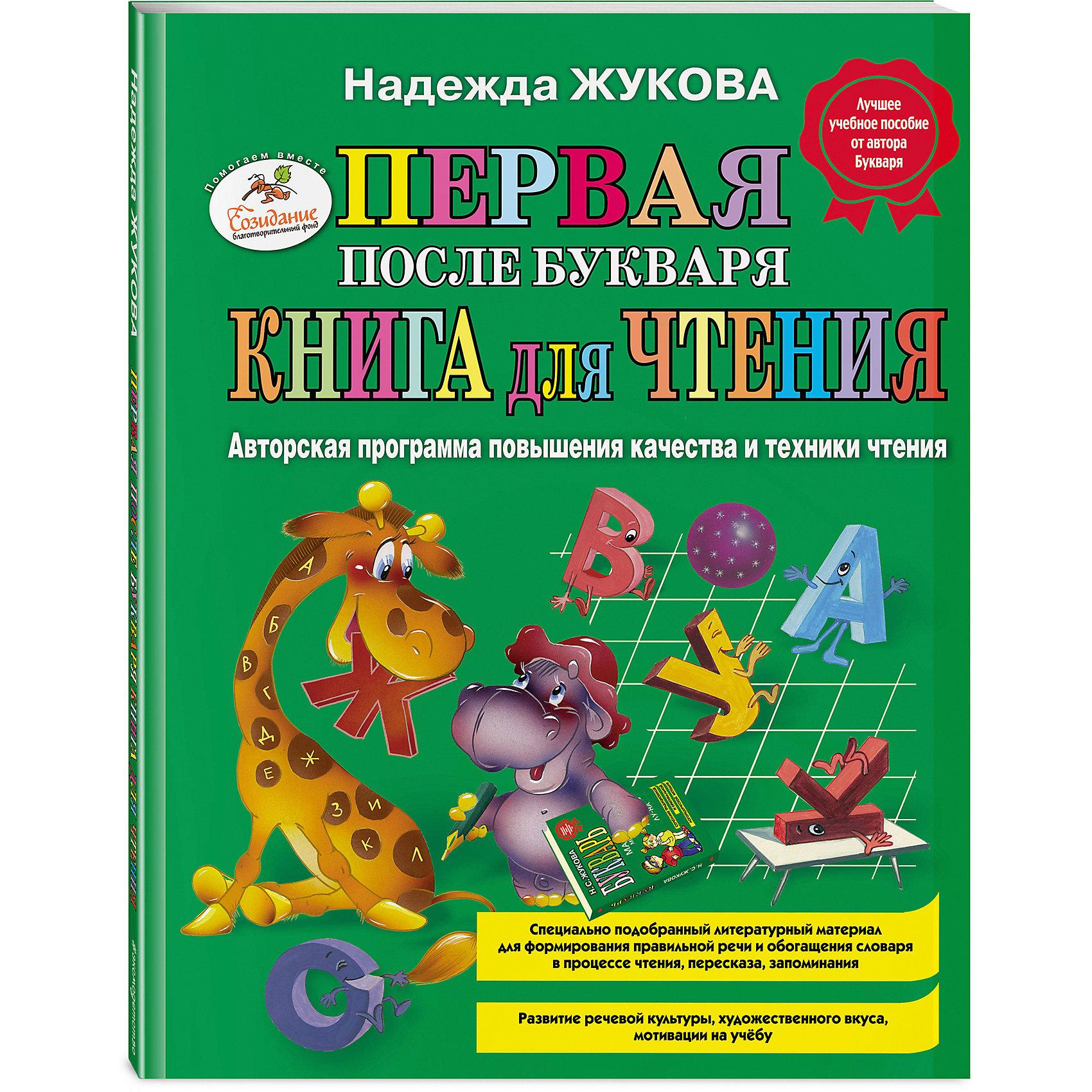Первая после букваря книга для чтения, Н.С.Жукова