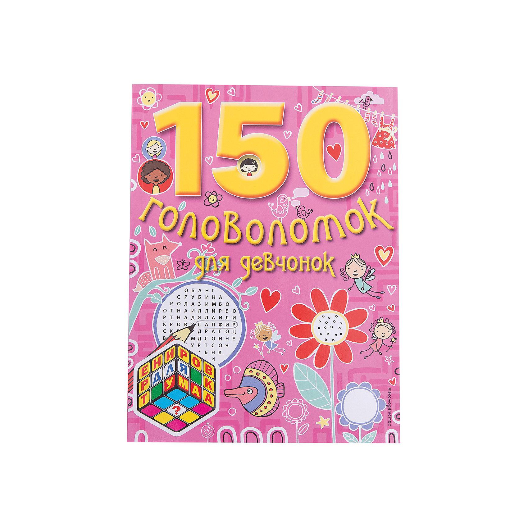 150 головоломок для девчонокПодготовка к школе<br>Книгу 150 головоломок для девчонок, Эксмо включает в себя игры с подружками, вкуснейшие рецепты, разнообразные задачки, лабиринты, сказки, рисование, кроссворды и многое-многое другое!<br><br>Дополнительная информация:<br>-автор: Татьяна Бокова<br>-иллюстратор: А. Свербута<br>-иллюстрации: черно-белые и цветные<br>-количество страниц 88<br>-формат: 60x84/8 (277x210x6 мм)<br>-переплет: мягкий<br><br>Замечательный сборник головоломок для самых изысканных принцесс и самых отважных девочек!<br><br>Книгу 150 головоломок для девчонок, Эксмо можно купить в нашем магазине.<br><br>Ширина мм: 280<br>Глубина мм: 210<br>Высота мм: 10<br>Вес г: 264<br>Возраст от месяцев: 84<br>Возраст до месяцев: 144<br>Пол: Женский<br>Возраст: Детский<br>SKU: 3665186