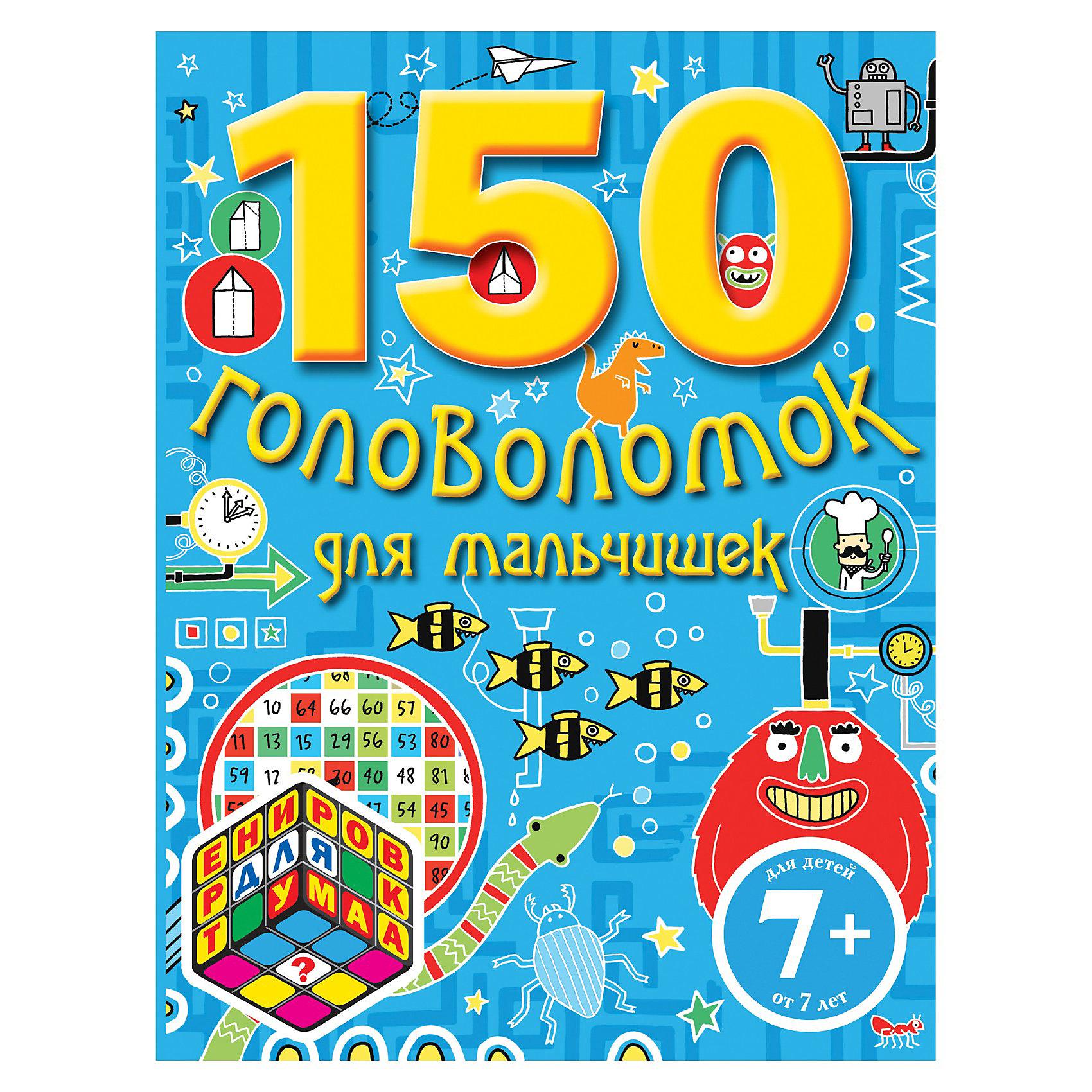 Эксмо 150 головоломок для мальчишек игры для сообразительных мальчишек