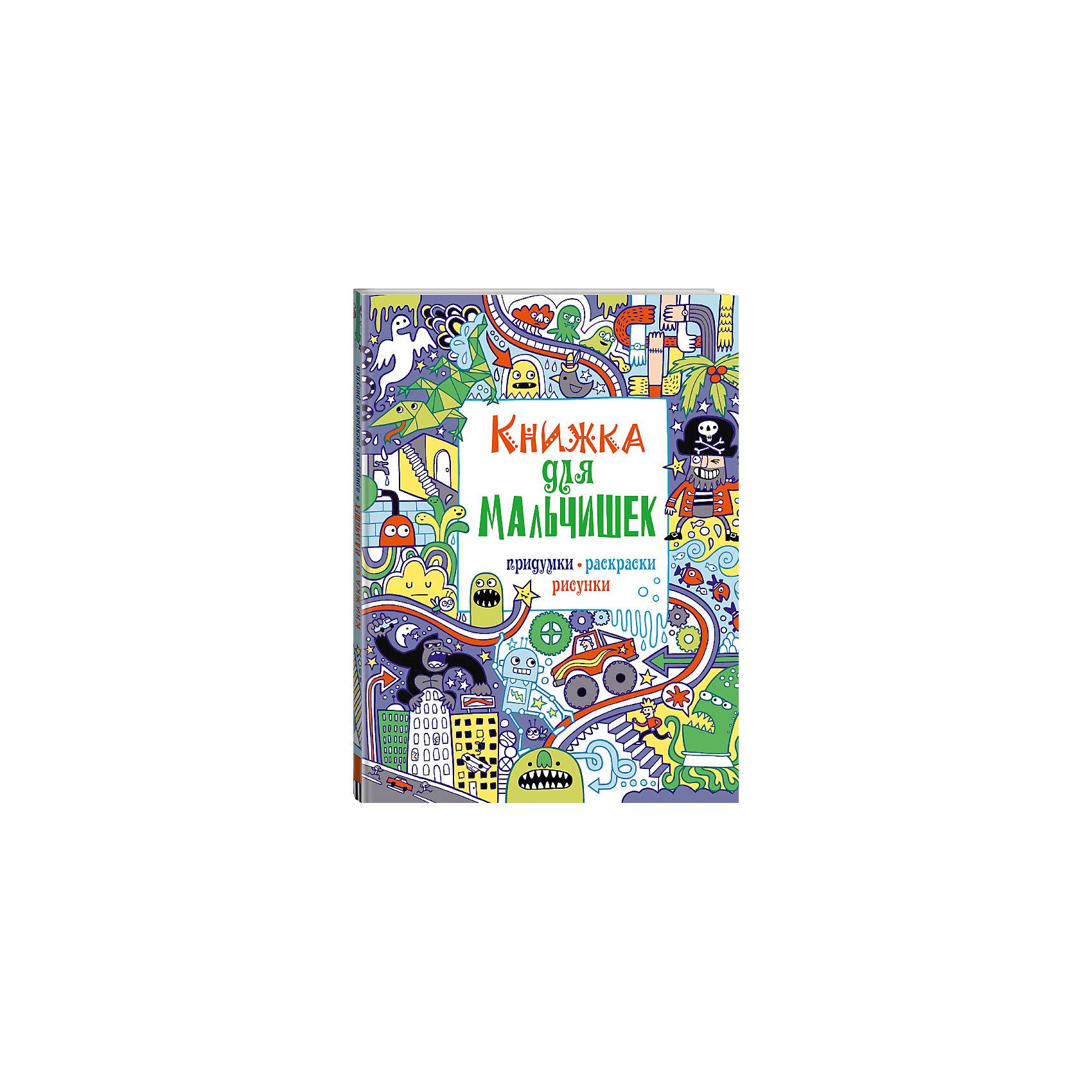 Книжка для мальчишек Придумки, раскраски, рисункиКниги для мальчиков<br>Книжка для мальчишек Придумки, раскраски, рисунки, Эксмо – это целых 100 страниц с увлекательными заданиями, стильными раскрасками и творческими идеями для начинающих художников и настоящих фантазёров. <br><br>Дополнительная информация:<br>-автор: Джеймс Маклейн<br>-иллюстрации: цветные и черно-белые<br>-количество страниц: 128<br>-формат: 60x84/8 (210x280 мм)<br>-переплет: мягкий<br><br>В этой книге можно раскрашивать, дорисовывать, фантазировать и рисовать самому!<br><br>Книжку для мальчишек Придумки, раскраски, рисунки, Эксмо можно купить в нашем магазине.<br><br>Ширина мм: 280<br>Глубина мм: 210<br>Высота мм: 10<br>Вес г: 374<br>Возраст от месяцев: 84<br>Возраст до месяцев: 144<br>Пол: Мужской<br>Возраст: Детский<br>SKU: 3665201