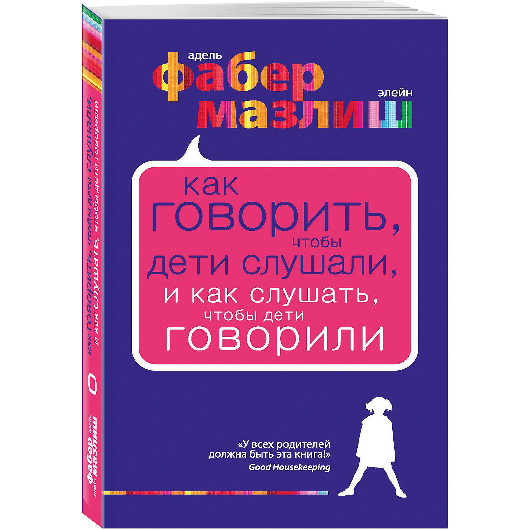 Как говорить, чтобы дети слушали, и как слушать, чтобы дети говорили, Фабер МазлишСоветчики для мам<br>Книга Как говорить, чтобы дети слушали, и как слушать, чтобы дети говорили, ЭКСМО – разумное, понятное, хорошо и с юмором написанное руководство о том, как правильно общаться с детьми (от дошкольников до подростков). <br><br>Авторы - всемирно известные специалисты в области отношений родителей с детьми - делятся с читателем, как своим собственным опытом, так и опытом многочисленных родителей, посещавших их семинары. Основные разделы книги: Помогаем детям справиться со своими чувствами, Учимся взаимодействовать, Альтернатива наказанию, Поощрение самостоятельности, Как правильно хвалить, Освобождаем детей от ролей, Всё вместе.<br><br>Дополнительная информация:<br>-авторы: Фабер Адель, Мазлиш Элейн<br>-иллюстрации: черно-белые<br>-количество страниц: 336<br>-формат: 84x108/32 (130х200 мм)<br>-переплет: мягкий<br><br>Книга будет интересна всем, кто хочет прийти к полному взаимопониманию с детьми и навсегда прекратить конфликты поколений. <br><br>Книгу Как говорить, чтобы дети слушали, и как слушать, чтобы дети говорили, ЭКСМО можно купить в нашем магазине.<br><br>Ширина мм: 200<br>Глубина мм: 125<br>Высота мм: 13<br>Вес г: 348<br>Возраст от месяцев: 216<br>Возраст до месяцев: 480<br>Пол: Унисекс<br>Возраст: Детский<br>SKU: 3665217