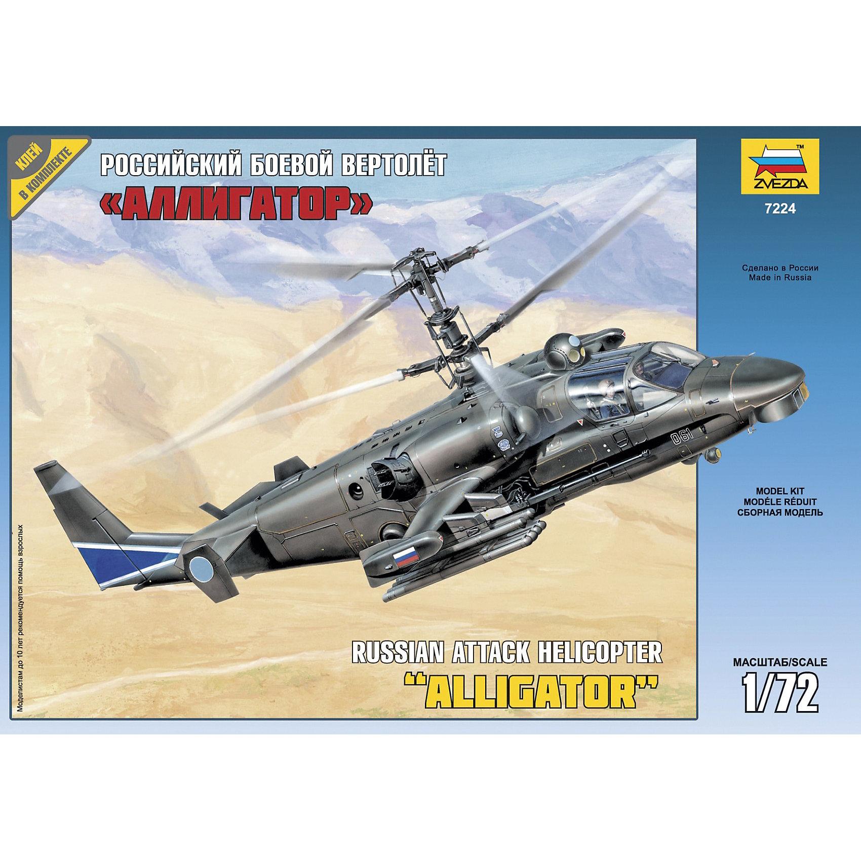 Сборная модель вертолета Ка-52 Аллигатор, ЗвездаСборная модель вертолета Ка-52 Аллигатор, Звезда – модель двухместной версии вертолета Ка-50, на котором размещено самое современное оборудование. Этот вертолет обладает отличными летными характеристиками, его жизненно важные части хорошо защищены, он может нести большой выбор систем оружия.<br><br>Ответственная миссия предстоит будущему пилоту собрать свой первый вертолет своими руками. Насколько качественно он будет собран, зависит только от юного мастера, его желания и увлеченности этим кропотливым делом. Все соединения разработаны и рассчитаны с большой точностью, поэтому при склейке конструктора у вас не возникнет сложностей. <br><br>Особенности:<br>-Количество деталей: 123<br>-Качество изготовления наивысшее<br>-Идеально подходит для подарка<br>-Прививает практические навыки работы со схемами и чертежами<br>-Развивает интеллектуальные способности, воображение и конструктивное мышление, мелкую моторику, усидчивость, внимание<br><br>Дополнительная информация:<br>-Материал: пластик <br>-Размер готовой модели: 21 см<br>-Клей и краски в комплект набора не входят<br>-Комплектация: 123 шт. деталей, инструкция, декаль<br><br>Высокотехничные боевые самолеты и летные машины высшего пилотажа – это украшение любой современной армии! В том числе – игрушечной. Эта модель вертолета  несомненно украсит собой серьезную коллекцию истинного любителя! <br><br>Сборную модель вертолета Ка-52 Аллигатор, Звезда можно купить в нашем магазине.<br><br>Ширина мм: 300<br>Глубина мм: 50<br>Высота мм: 205<br>Вес г: 180<br>Возраст от месяцев: 36<br>Возраст до месяцев: 168<br>Пол: Мужской<br>Возраст: Детский<br>SKU: 3676476